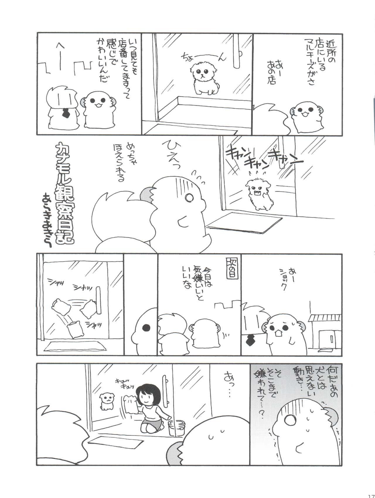 Hokyuu Onegaishimasu! 16