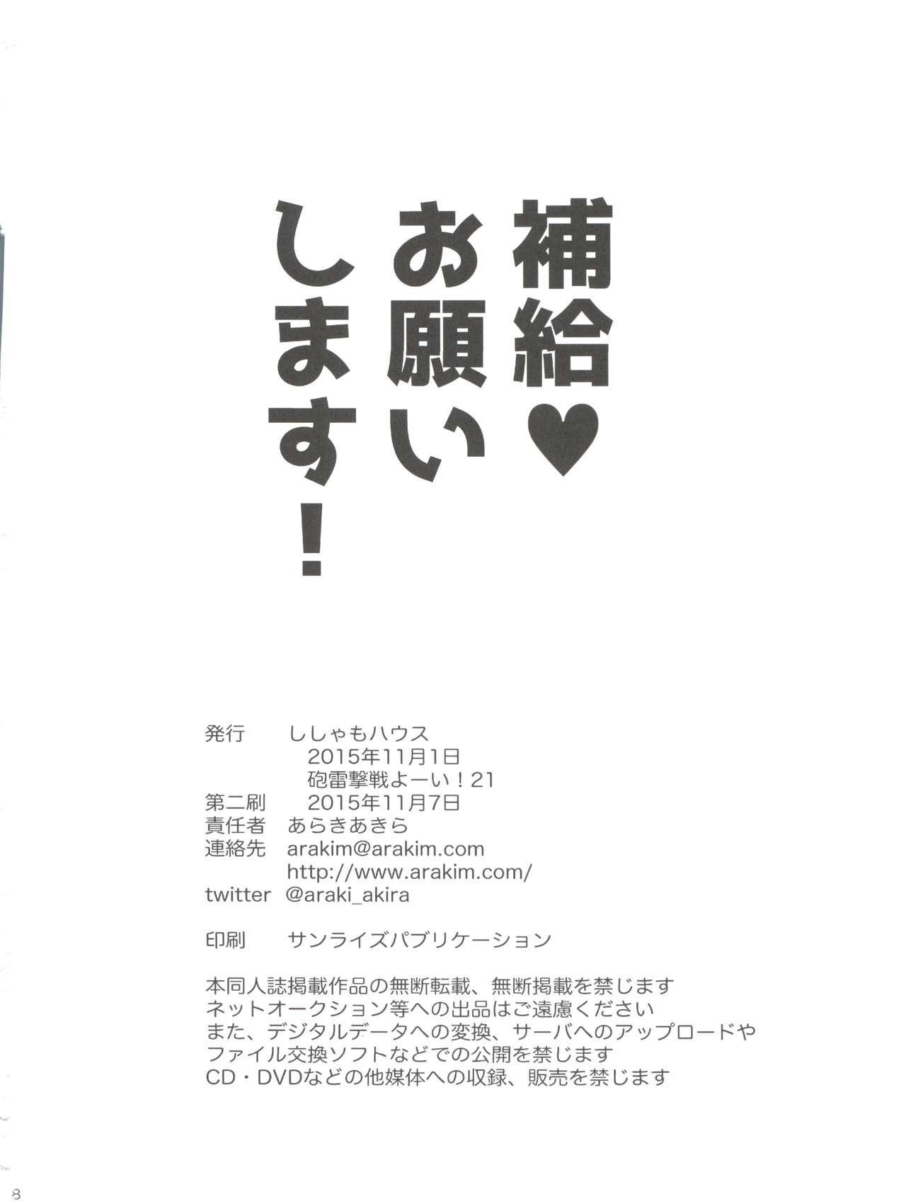 Hokyuu Onegaishimasu! 17