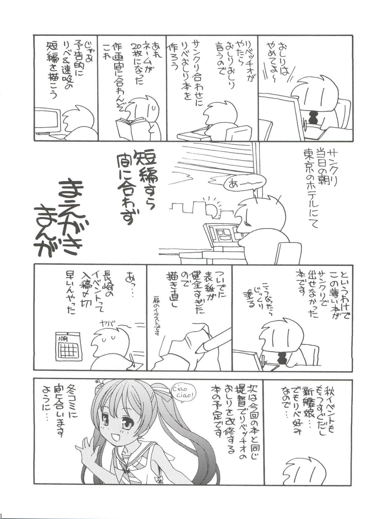 Hokyuu Onegaishimasu! 3