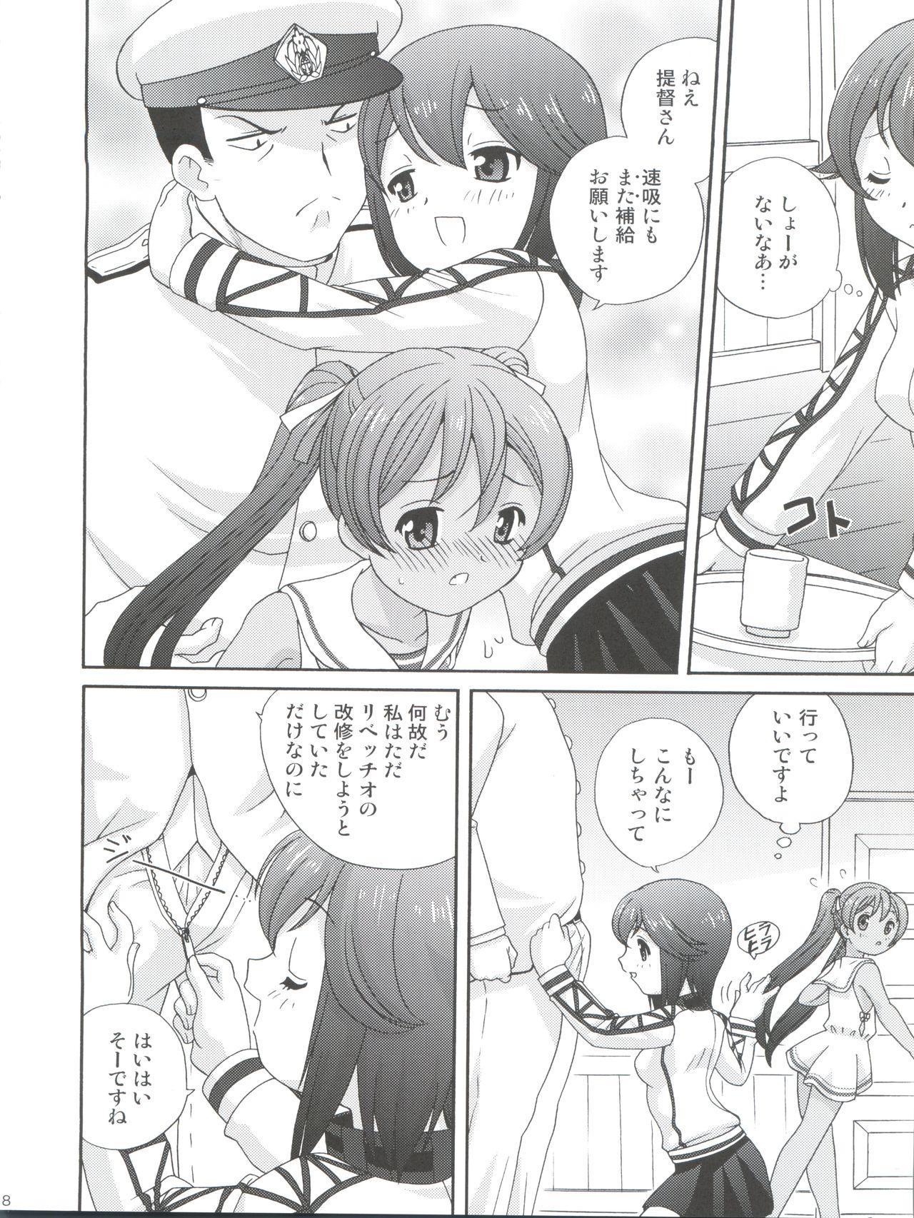 Hokyuu Onegaishimasu! 7