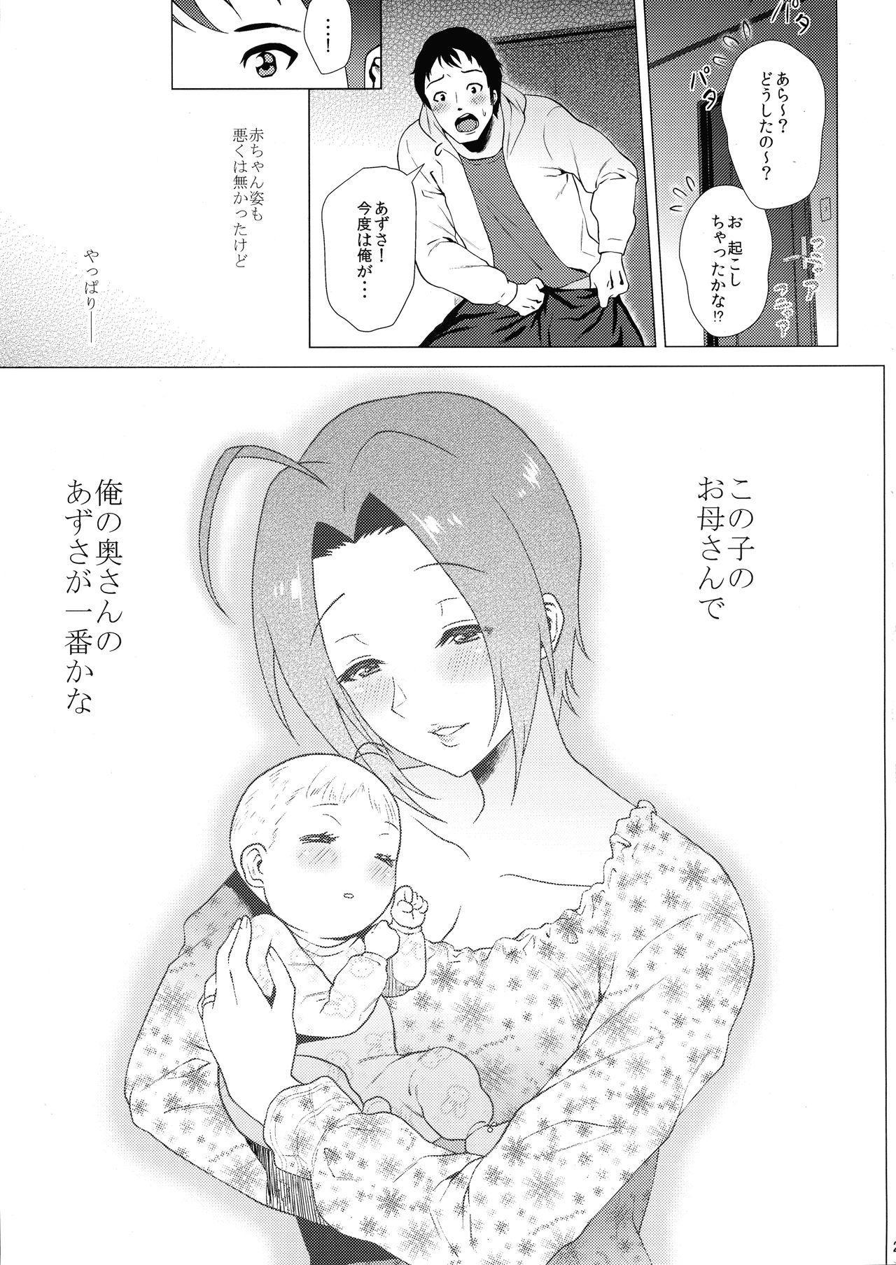 Baby Heart 20