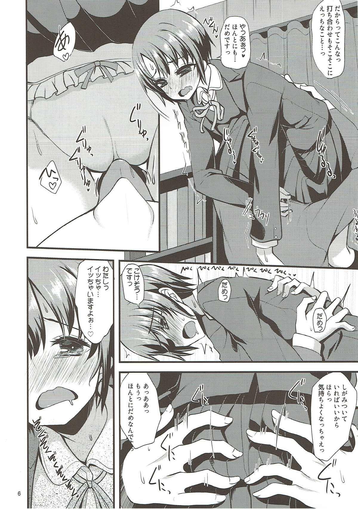 Idol ga Seifuku ni Kigaetara 4