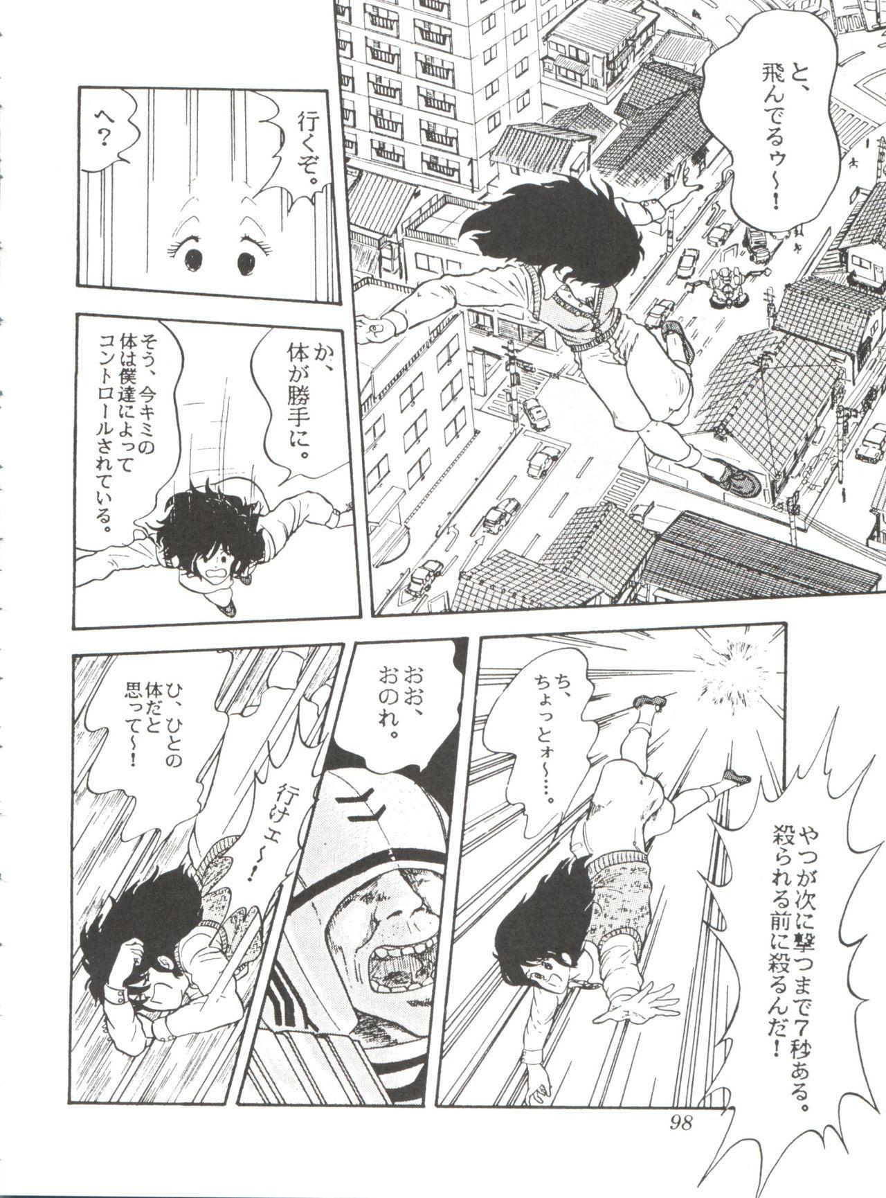 Comic Media Vol.2 99