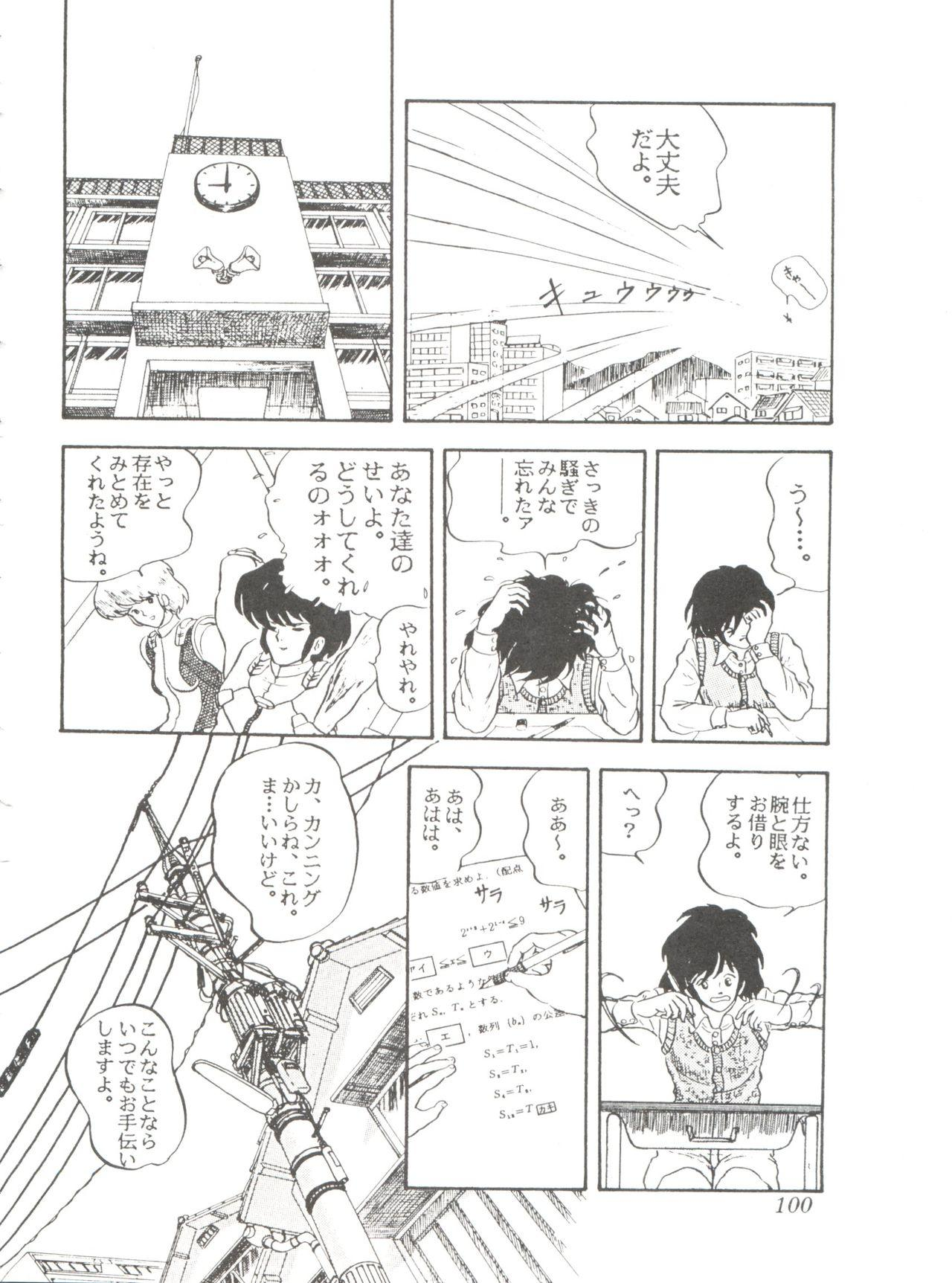 Comic Media Vol.2 101