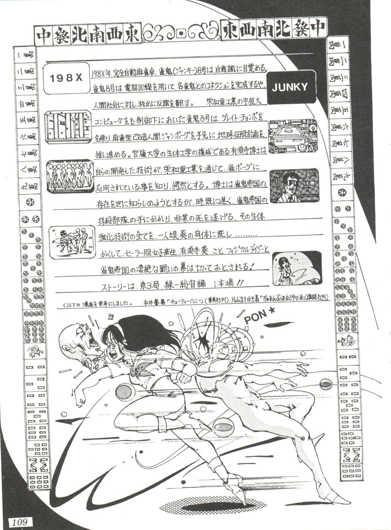 Comic Media Vol.2 110