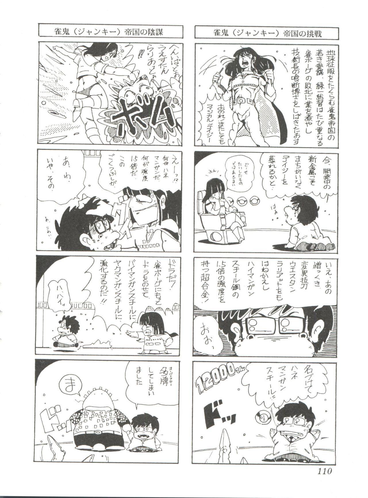 Comic Media Vol.2 111