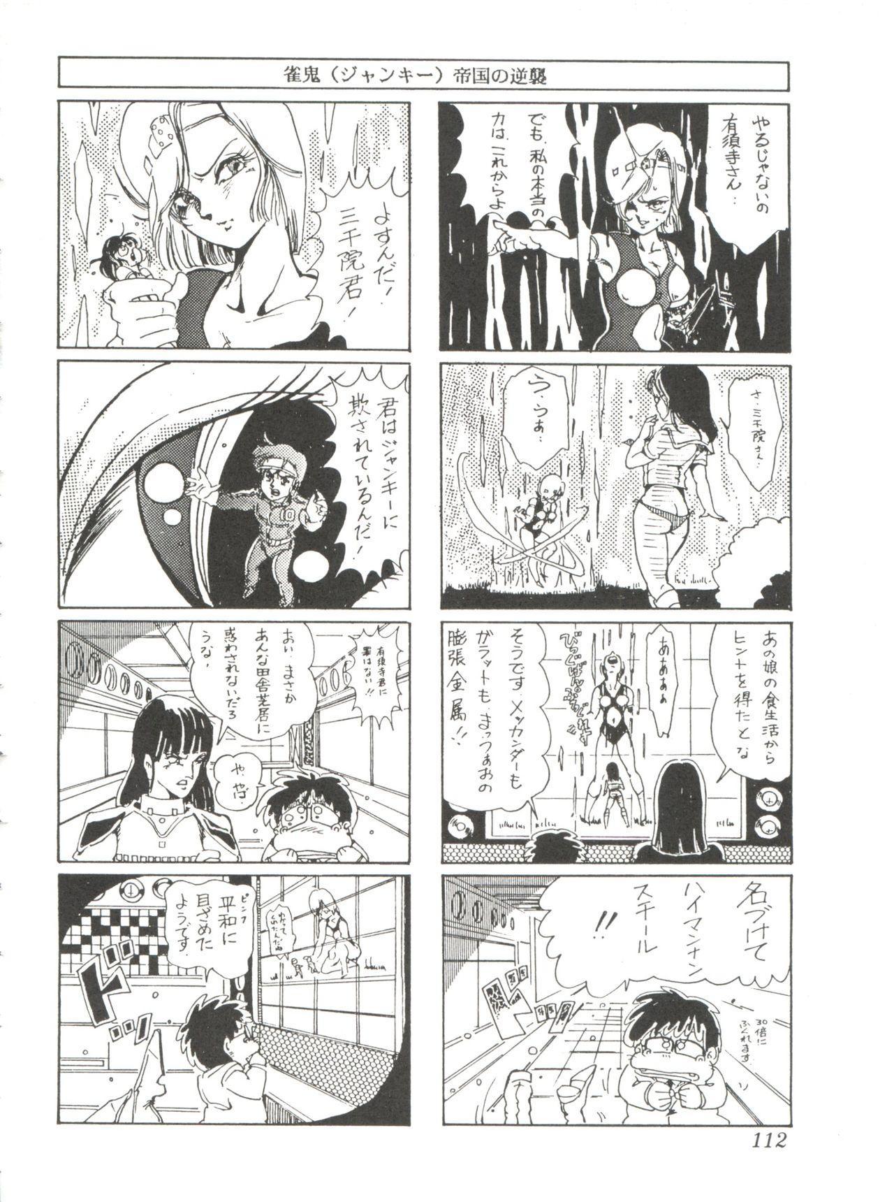Comic Media Vol.2 113