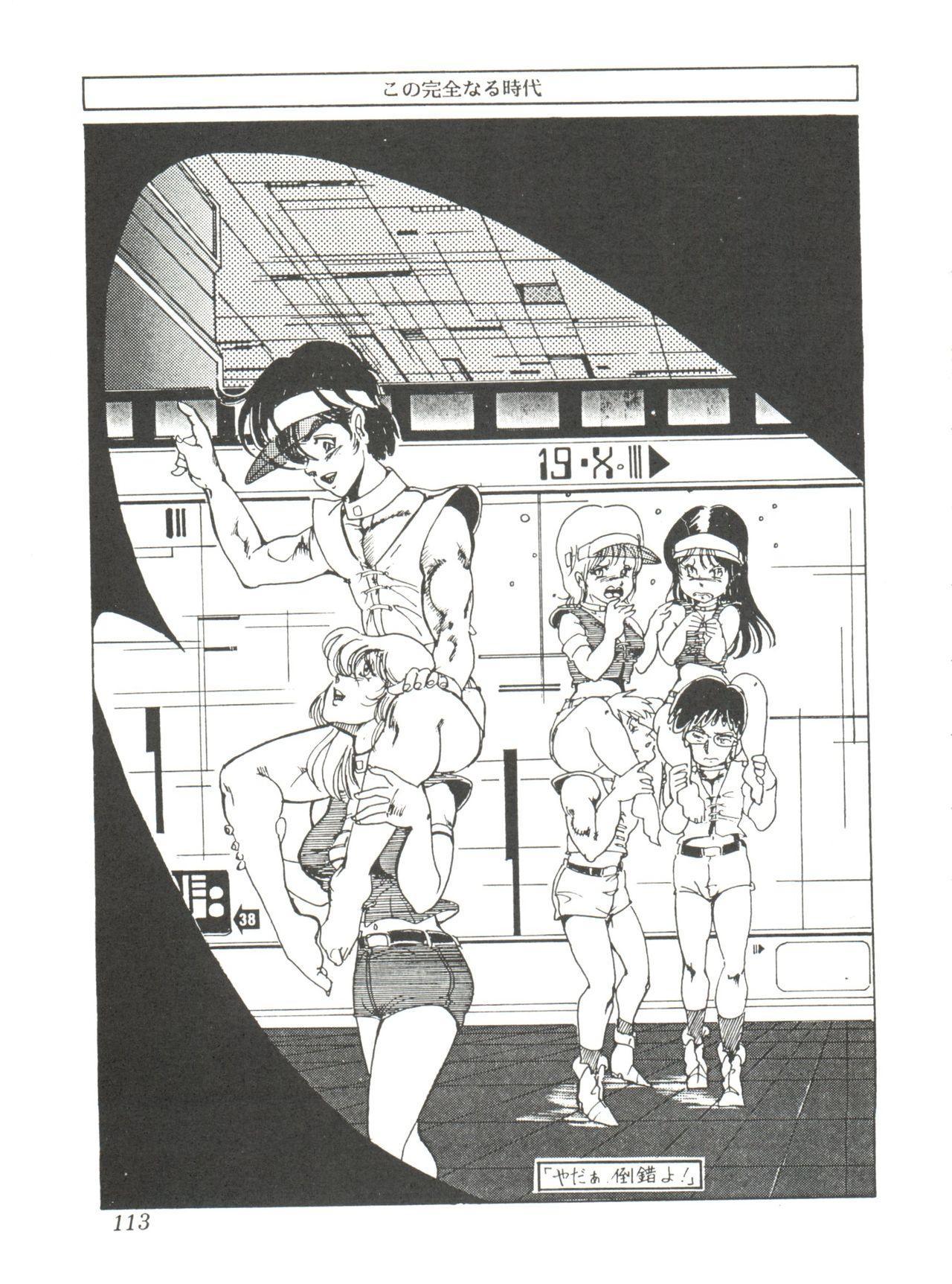 Comic Media Vol.2 114
