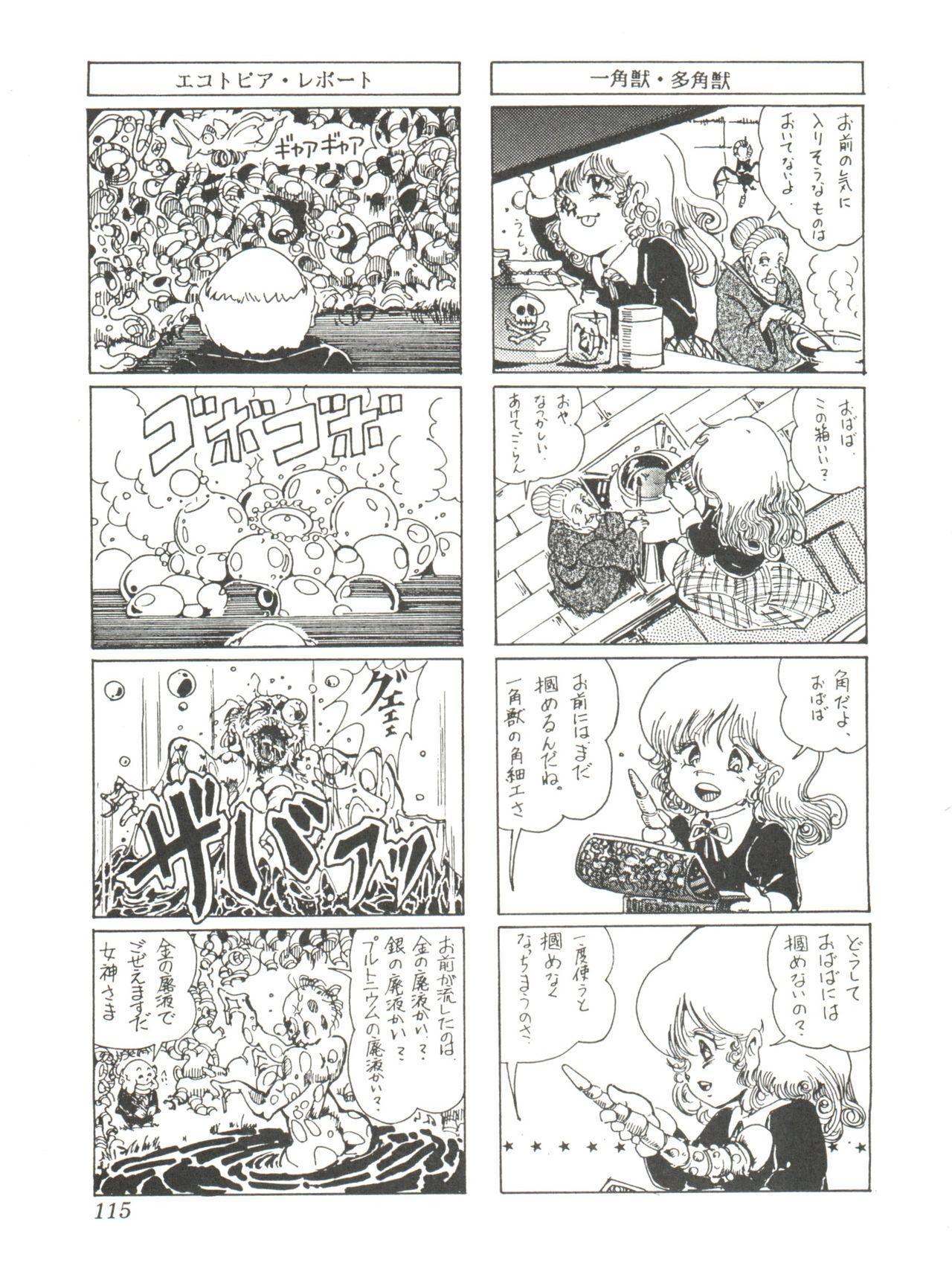 Comic Media Vol.2 116
