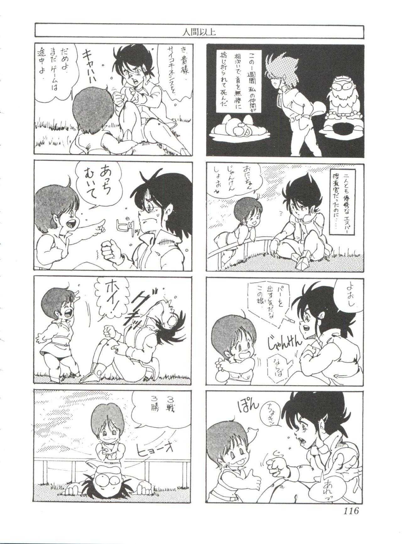 Comic Media Vol.2 117