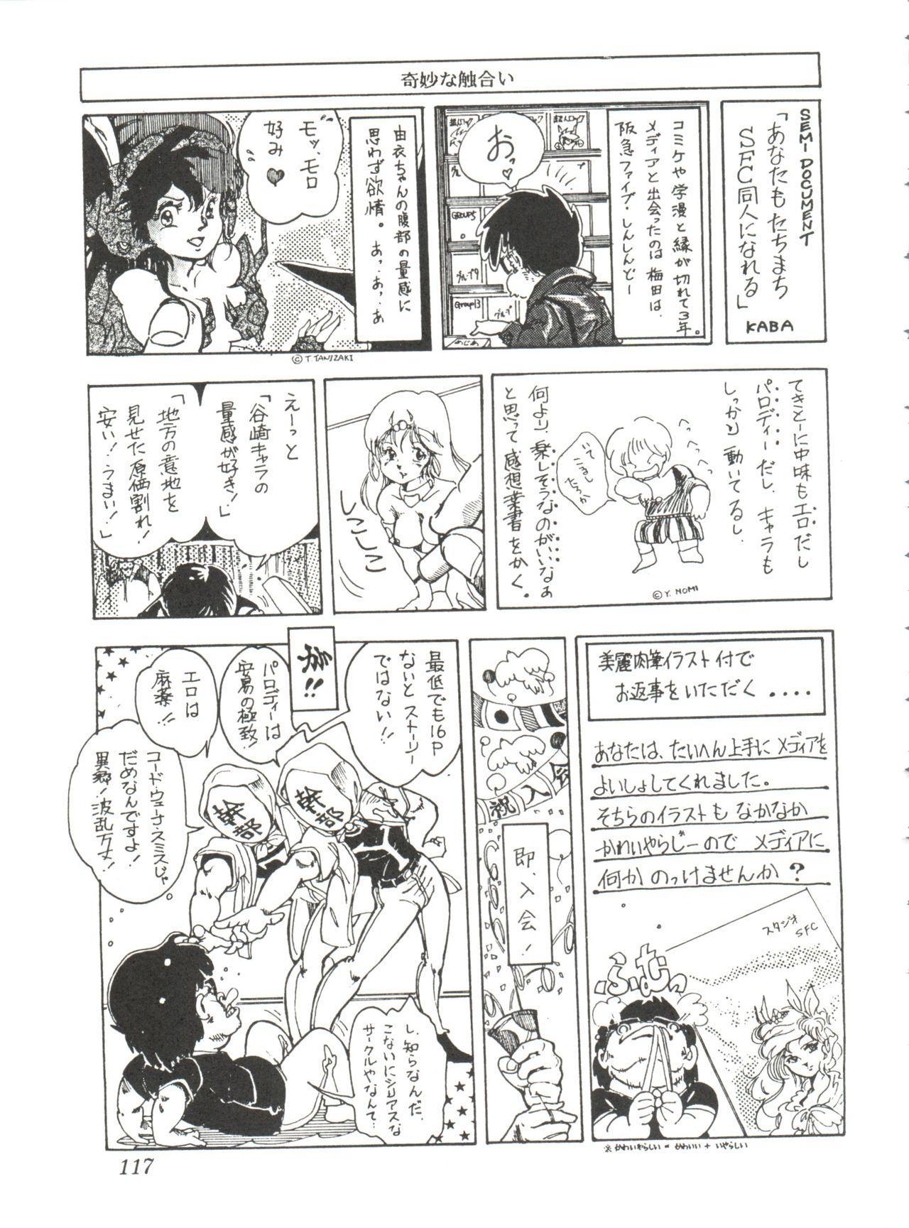 Comic Media Vol.2 118