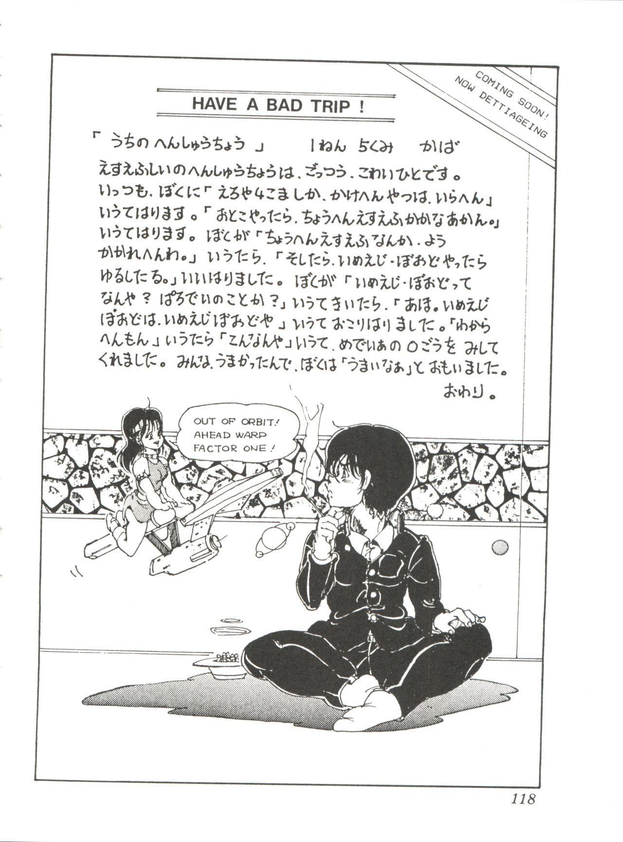 Comic Media Vol.2 119