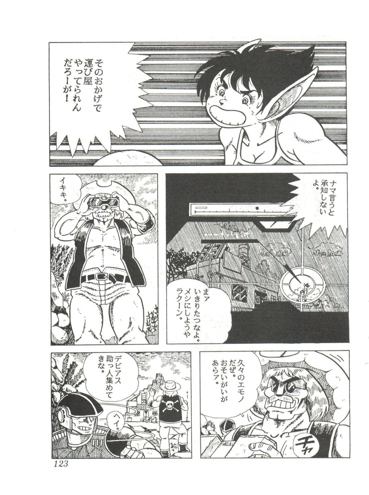 Comic Media Vol.2 124