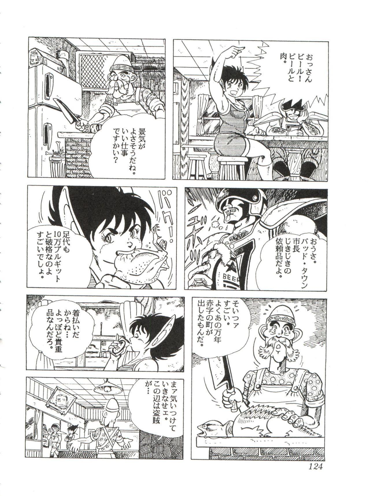 Comic Media Vol.2 125