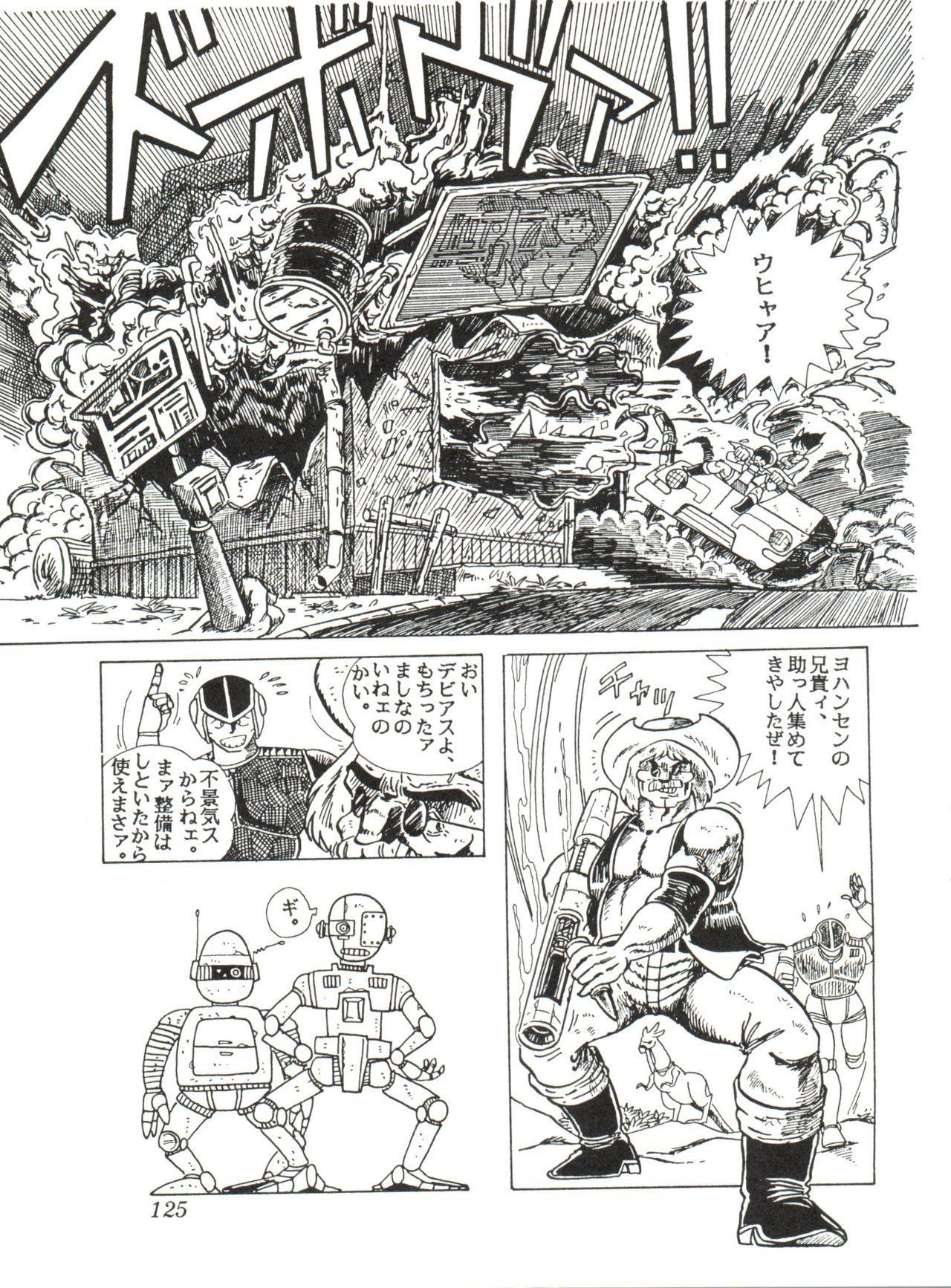 Comic Media Vol.2 126