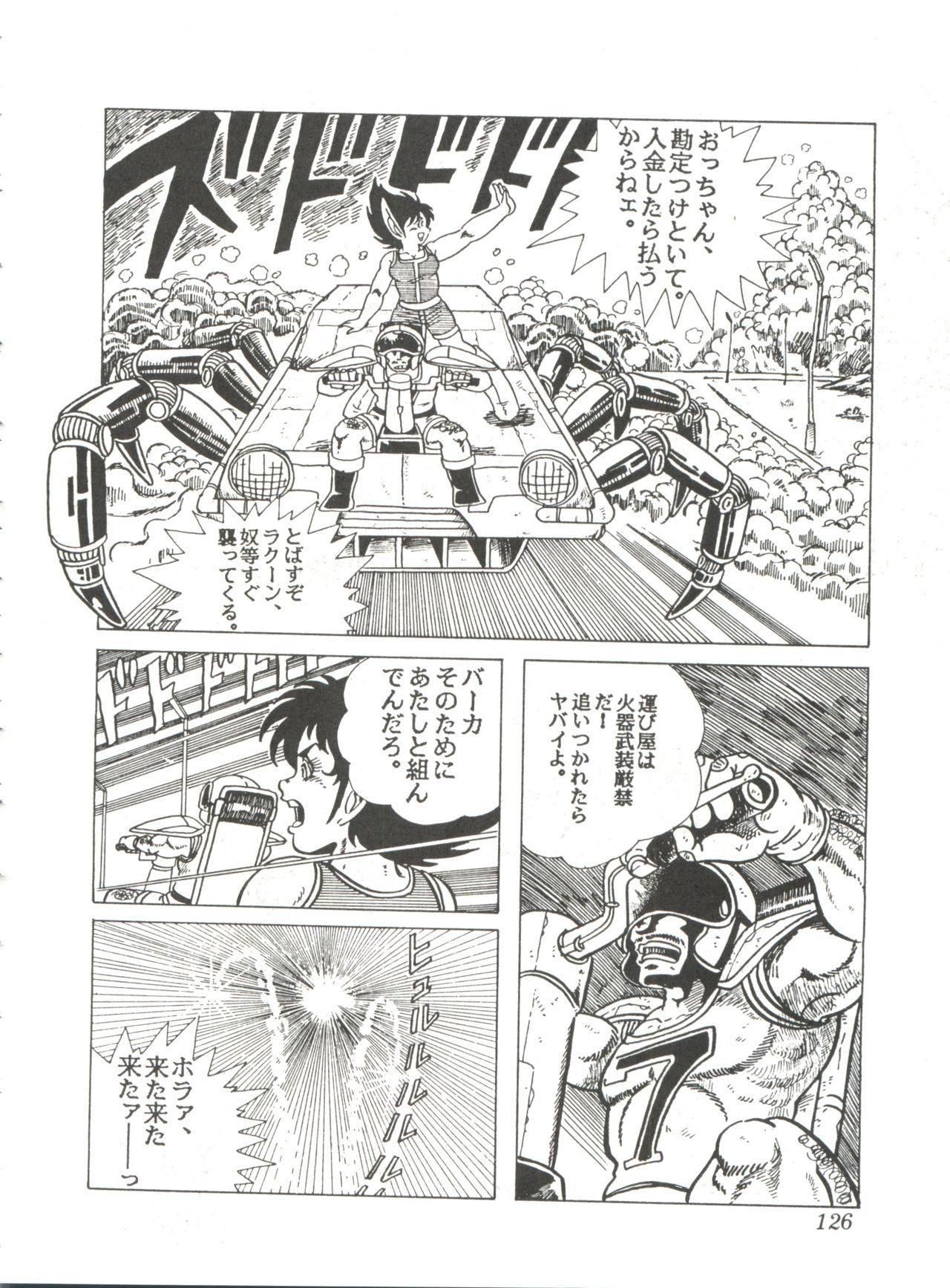 Comic Media Vol.2 127