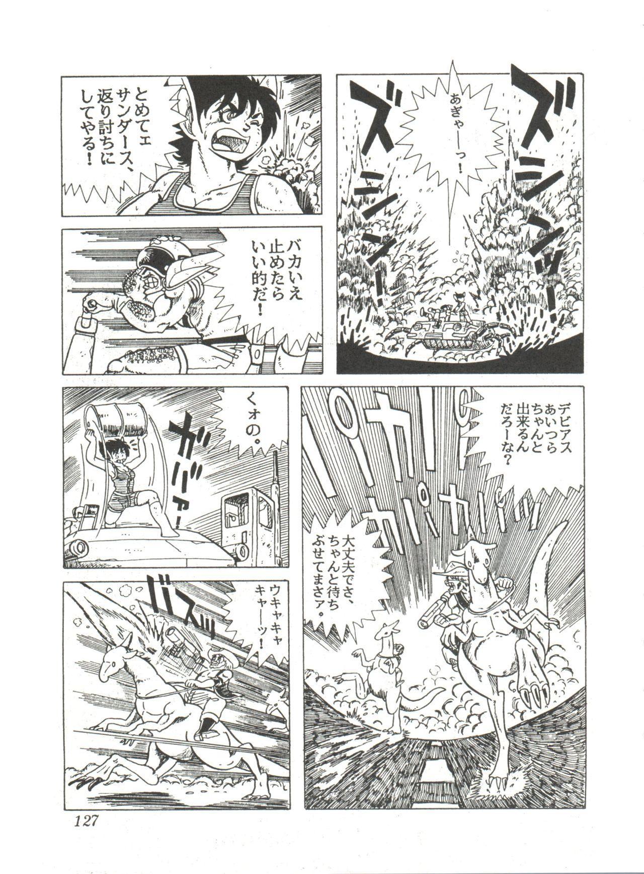 Comic Media Vol.2 128