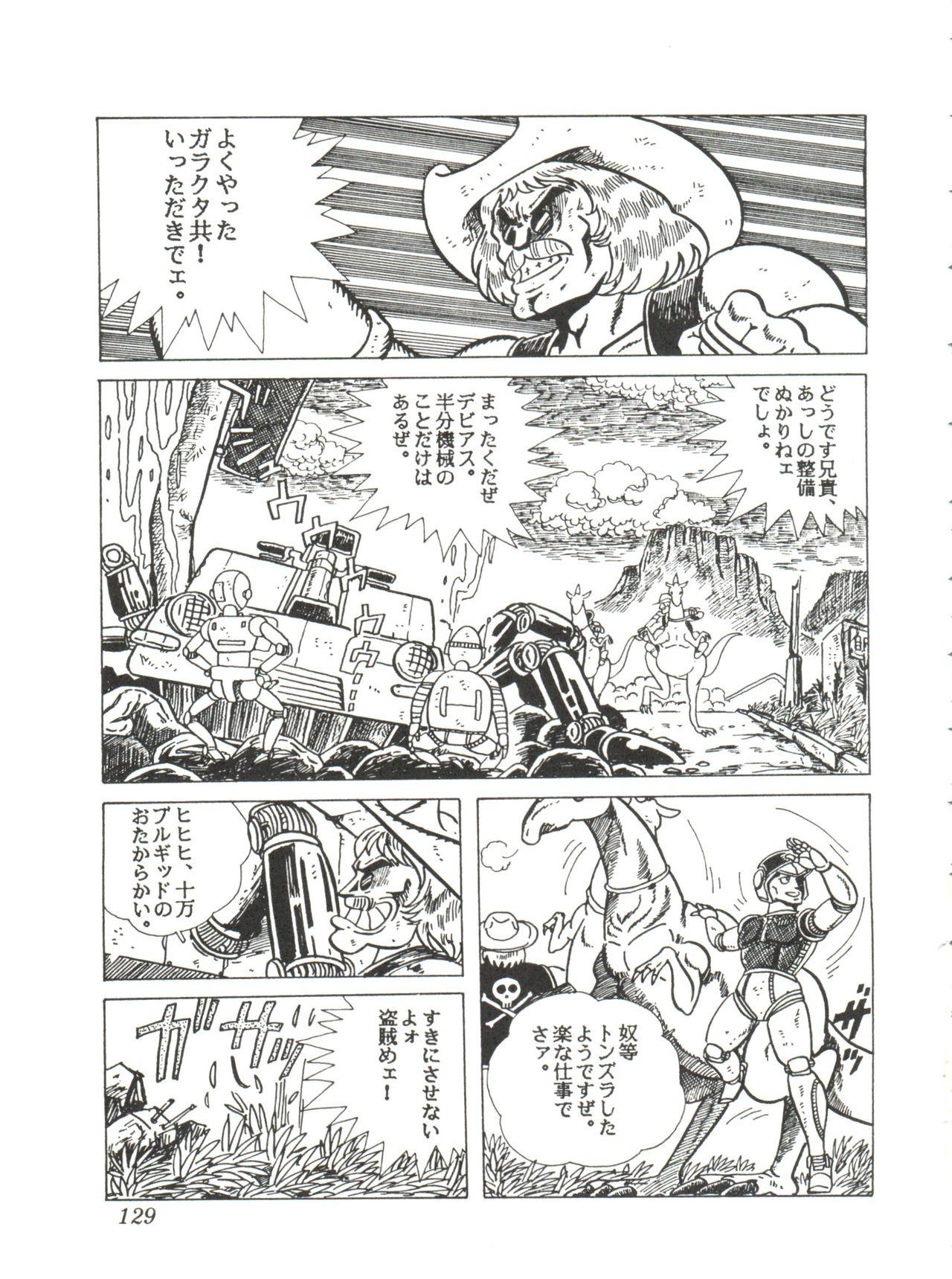 Comic Media Vol.2 130