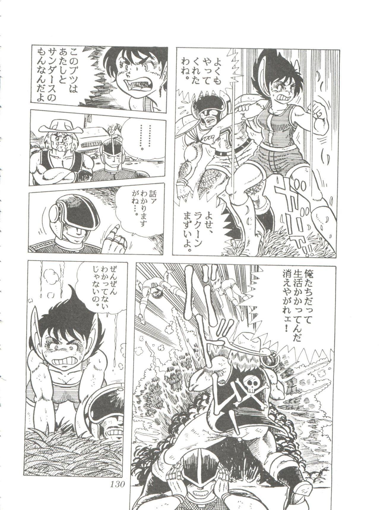 Comic Media Vol.2 131