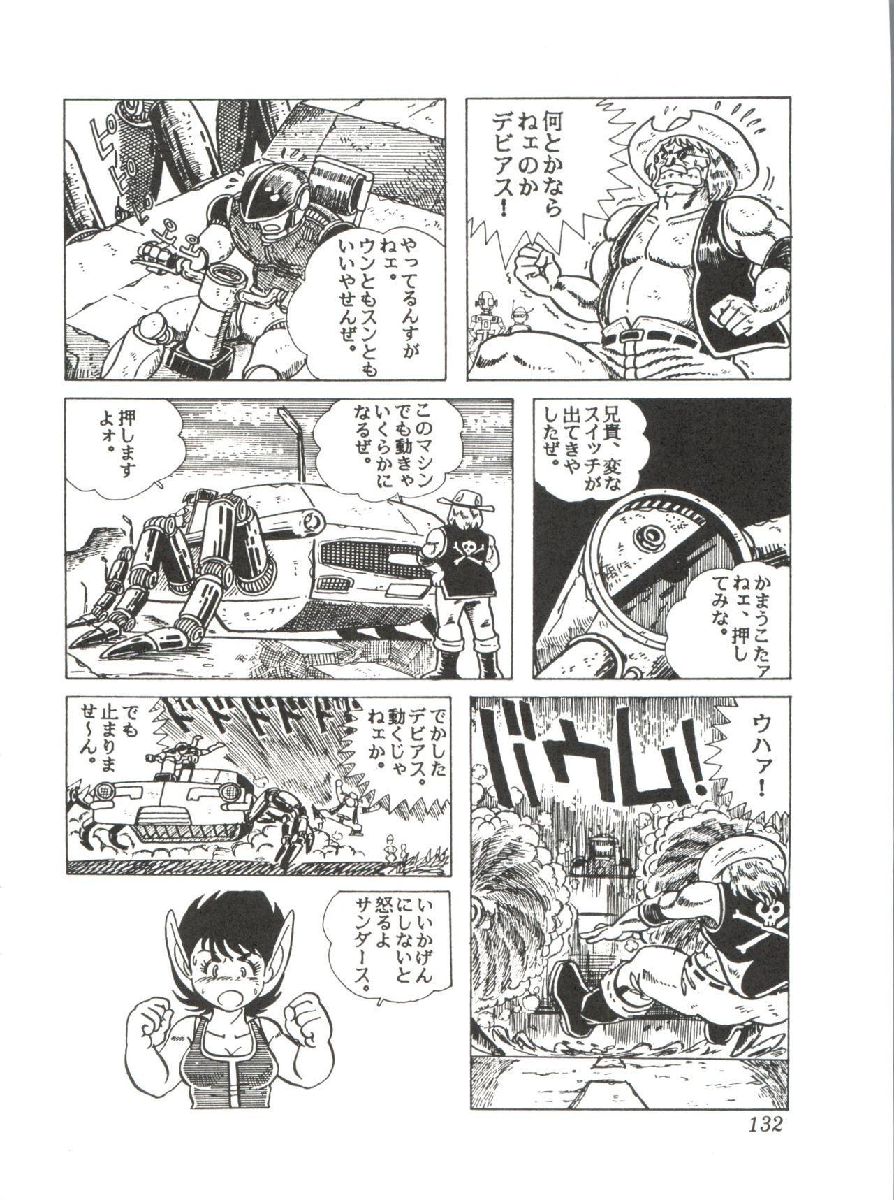 Comic Media Vol.2 133