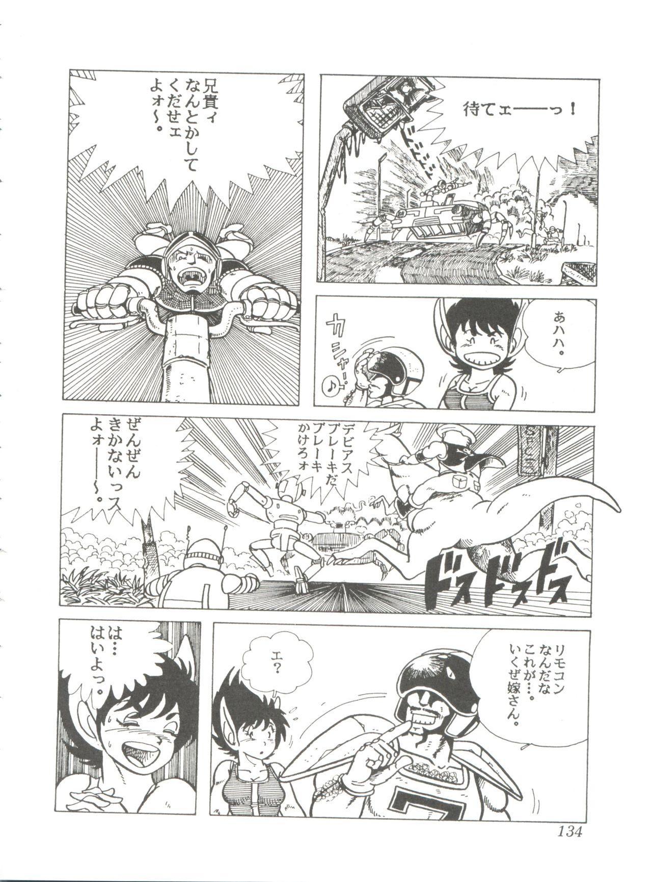 Comic Media Vol.2 135