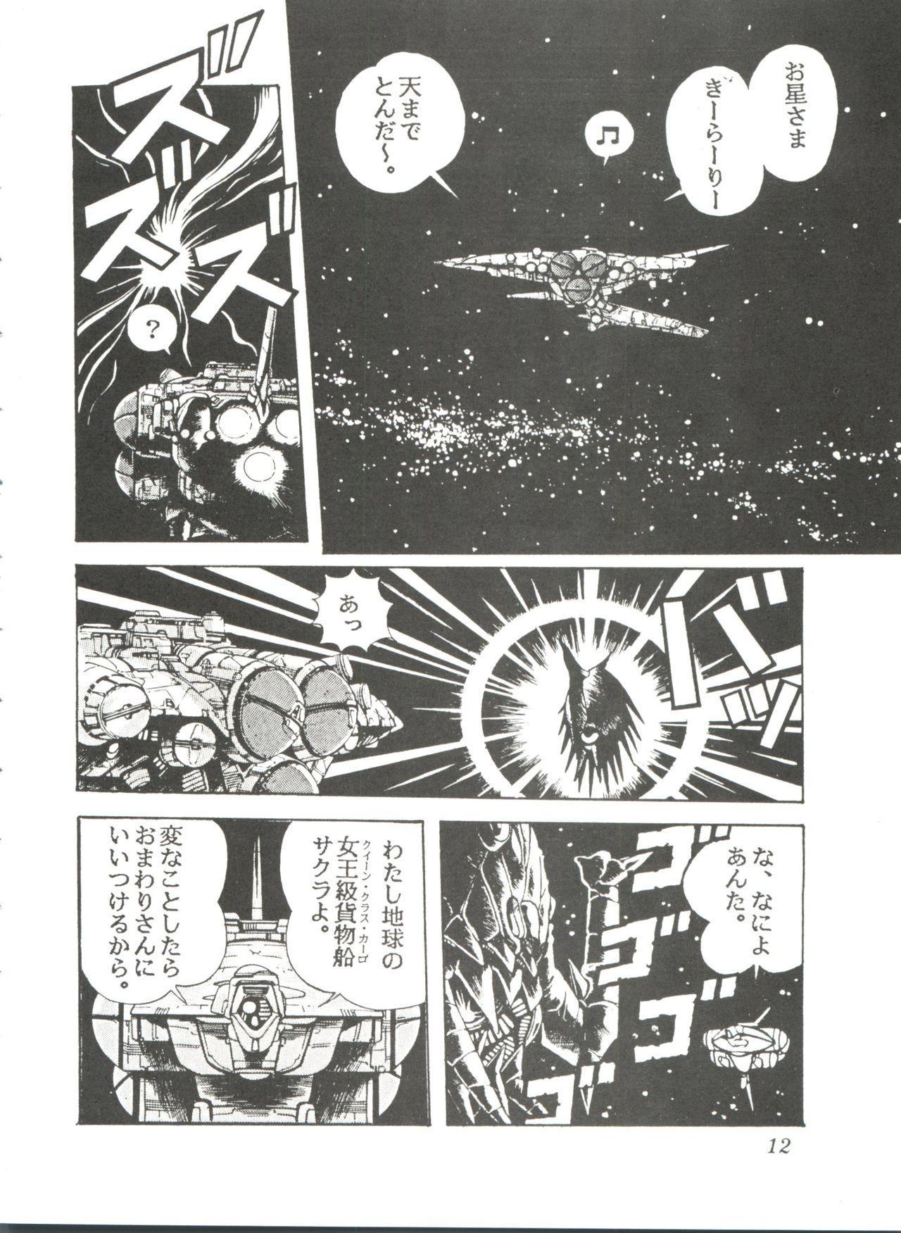 Comic Media Vol.2 13