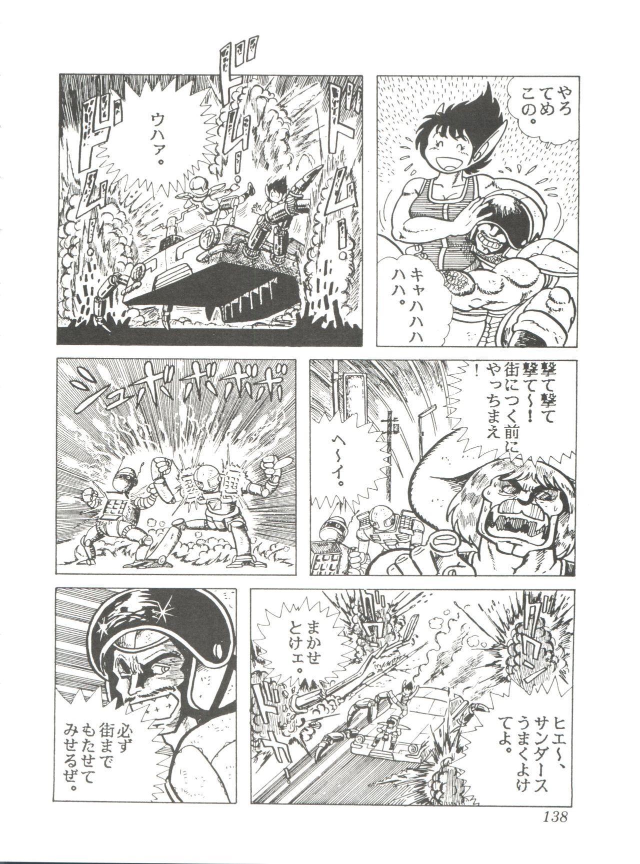 Comic Media Vol.2 139