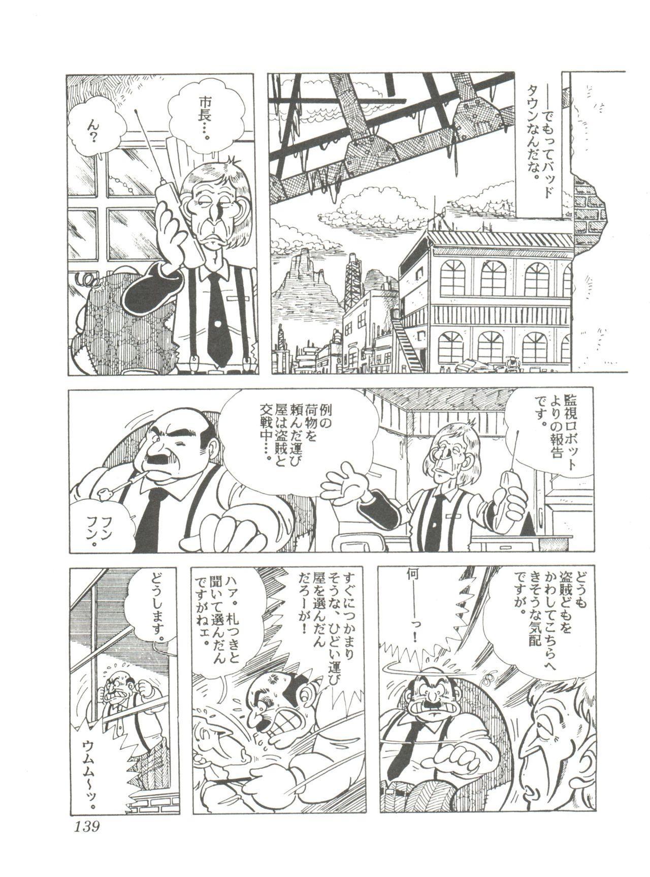 Comic Media Vol.2 140