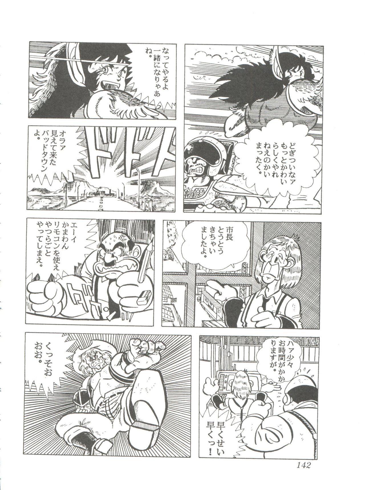 Comic Media Vol.2 143