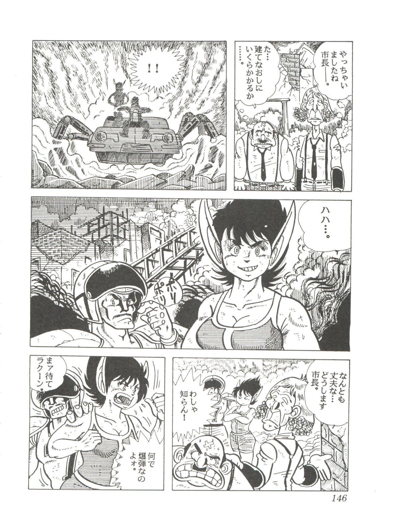 Comic Media Vol.2 147