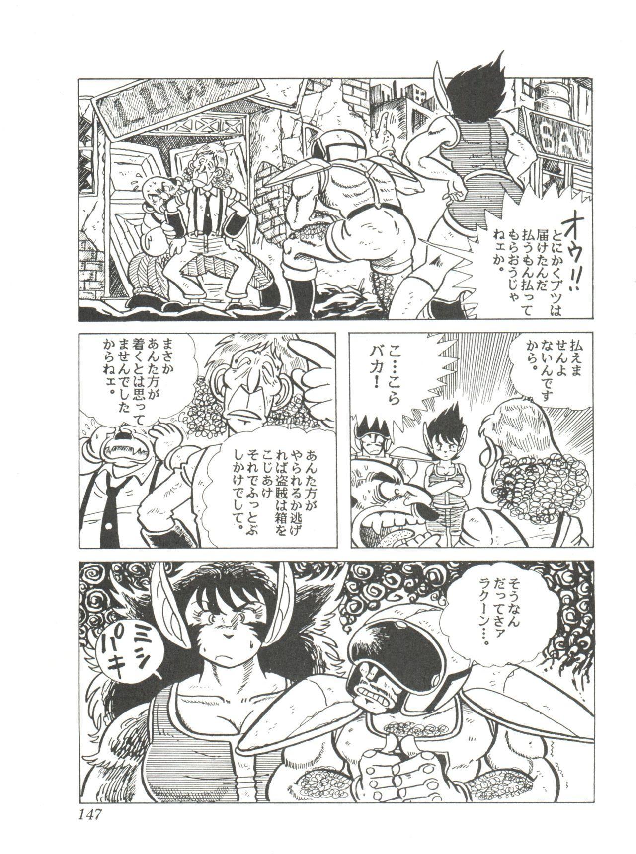 Comic Media Vol.2 148