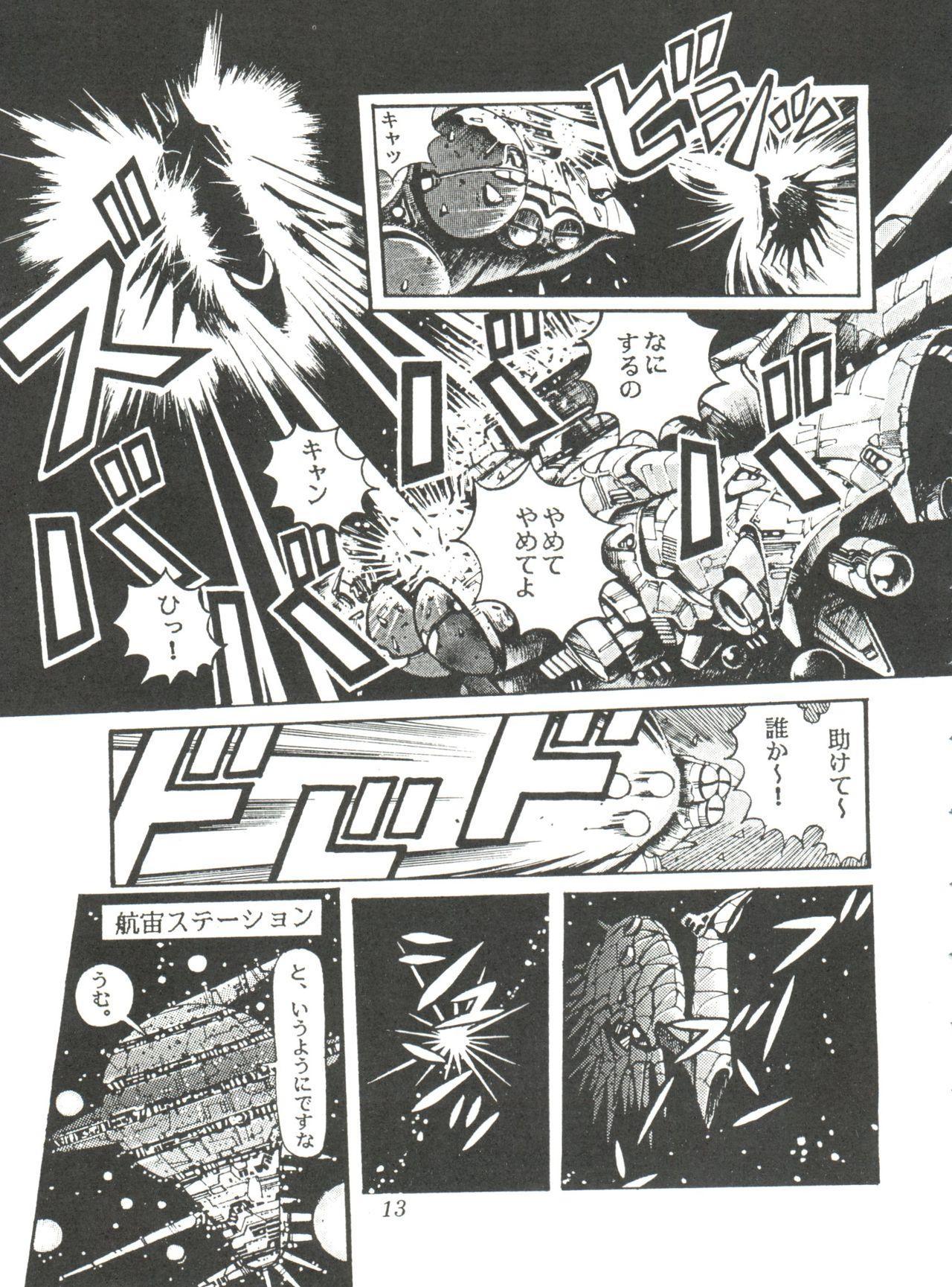 Comic Media Vol.2 14