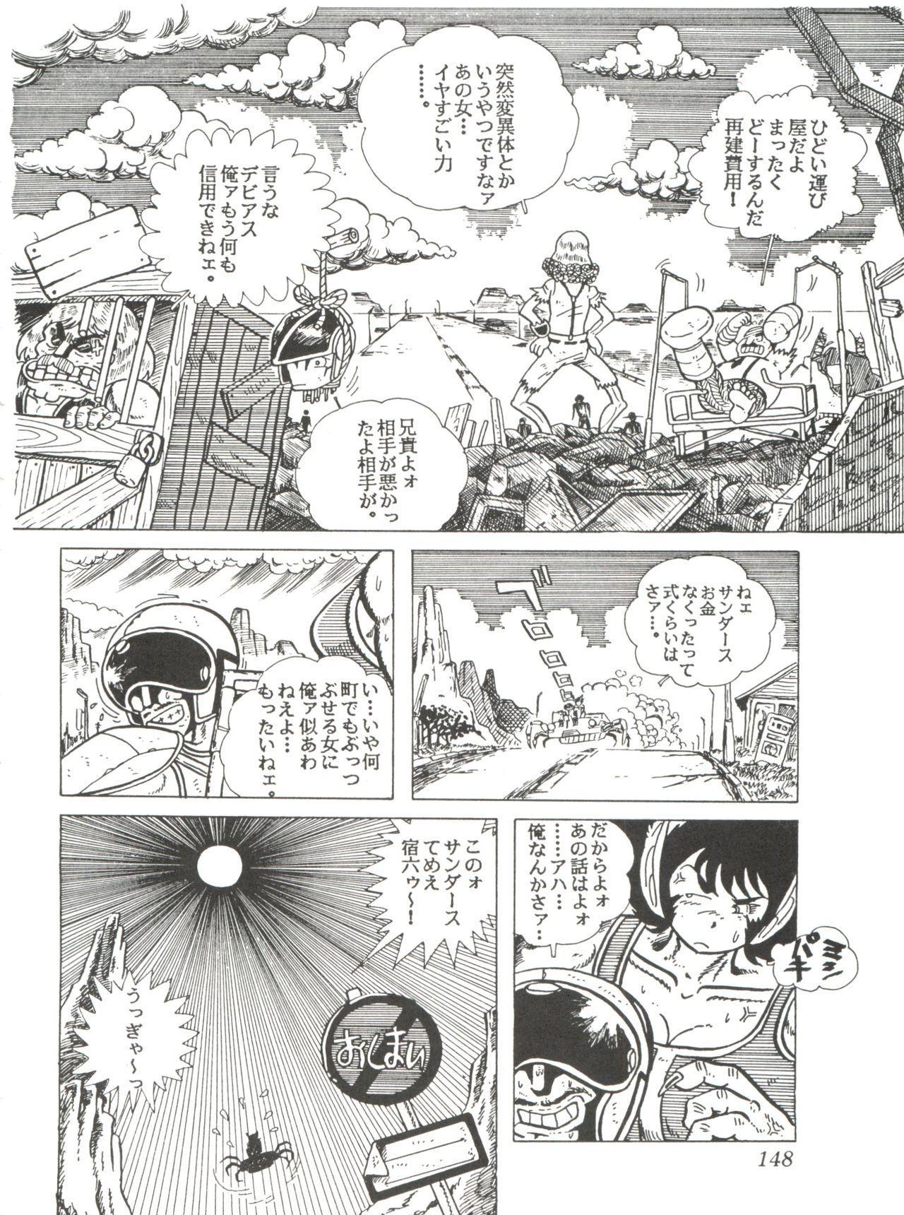 Comic Media Vol.2 149