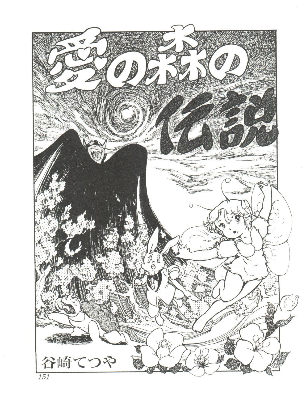 Comic Media Vol.2 152