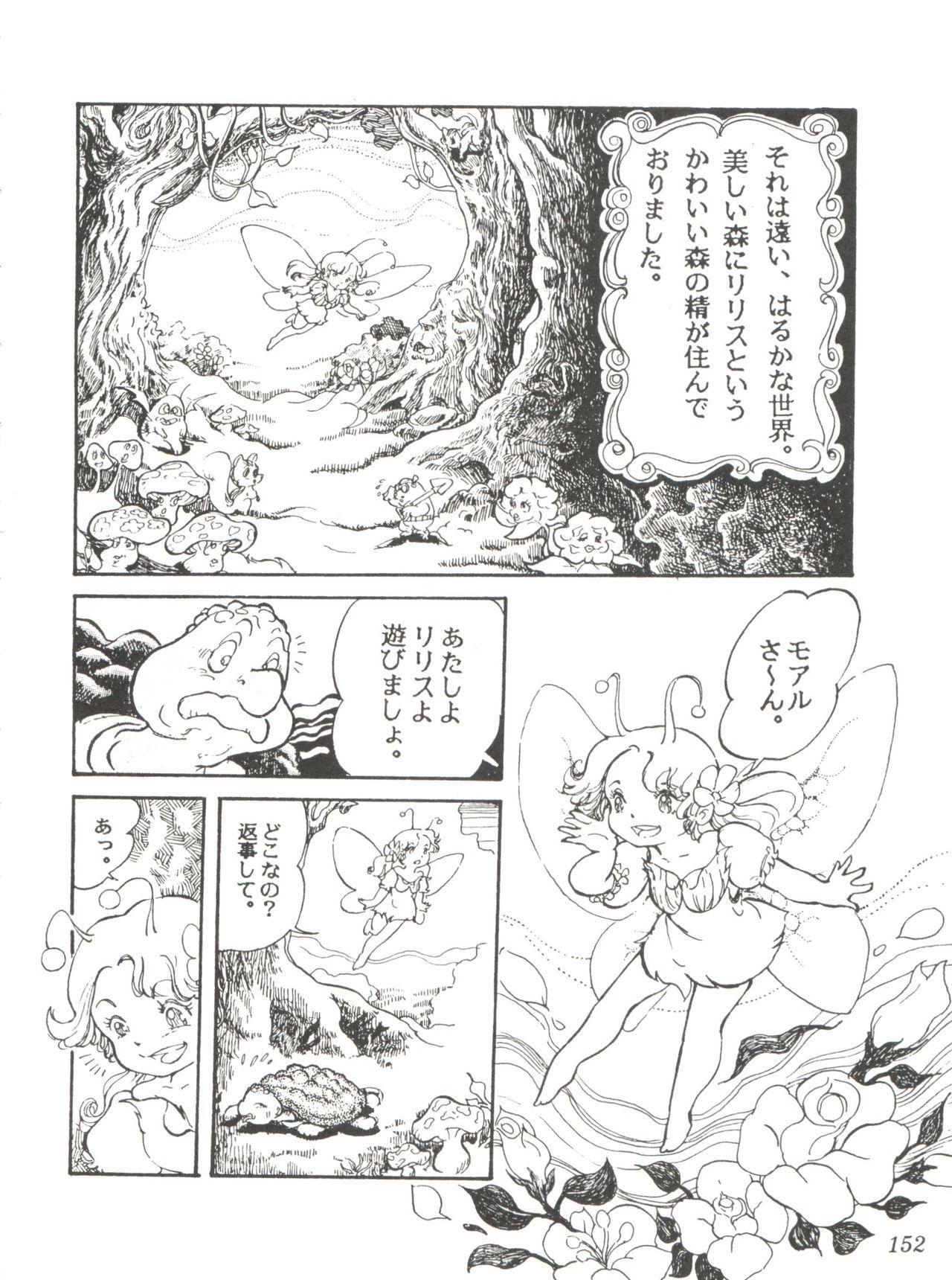 Comic Media Vol.2 153
