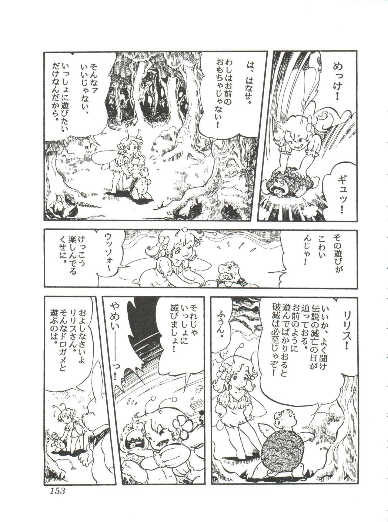 Comic Media Vol.2 154