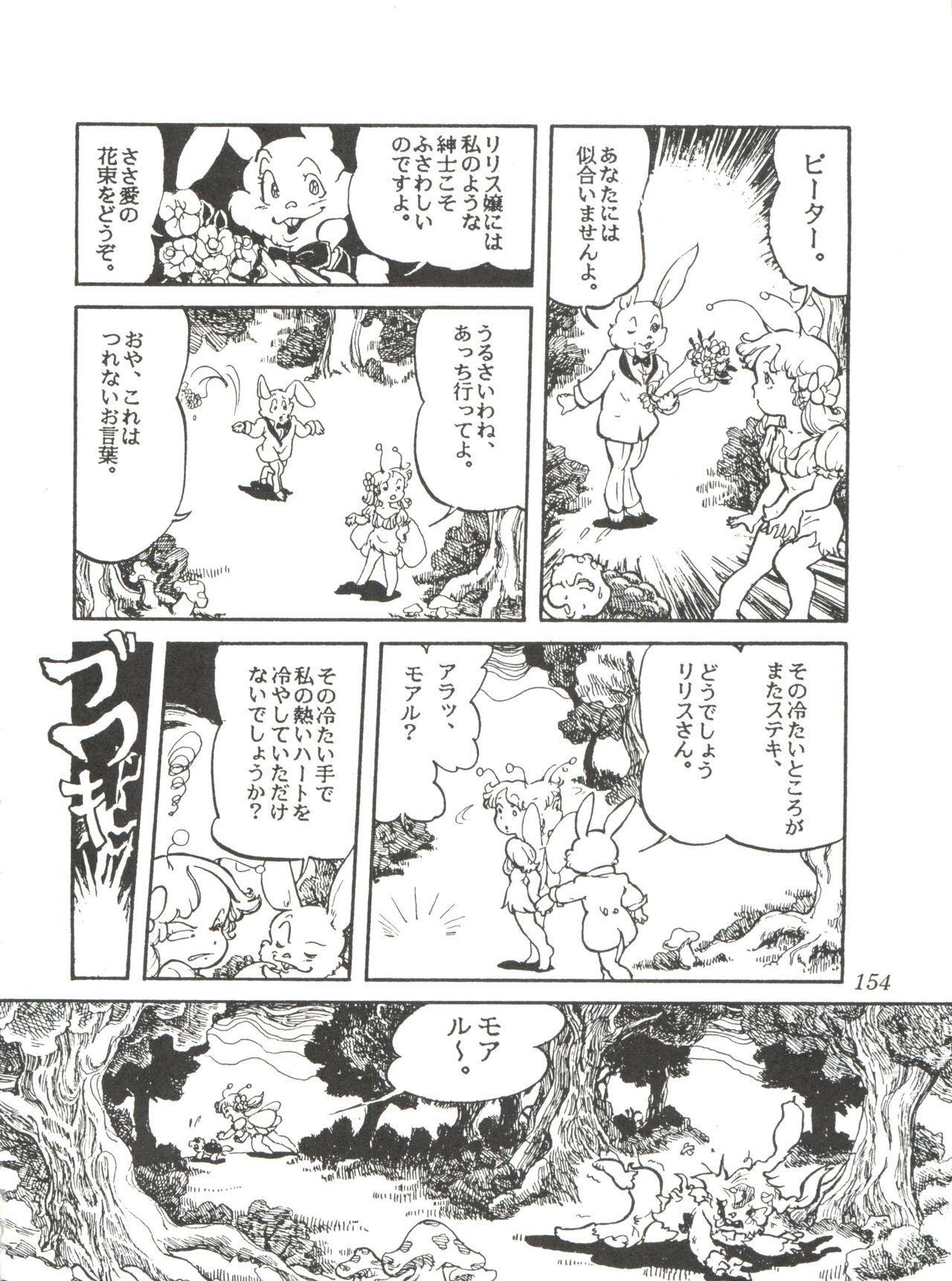 Comic Media Vol.2 155