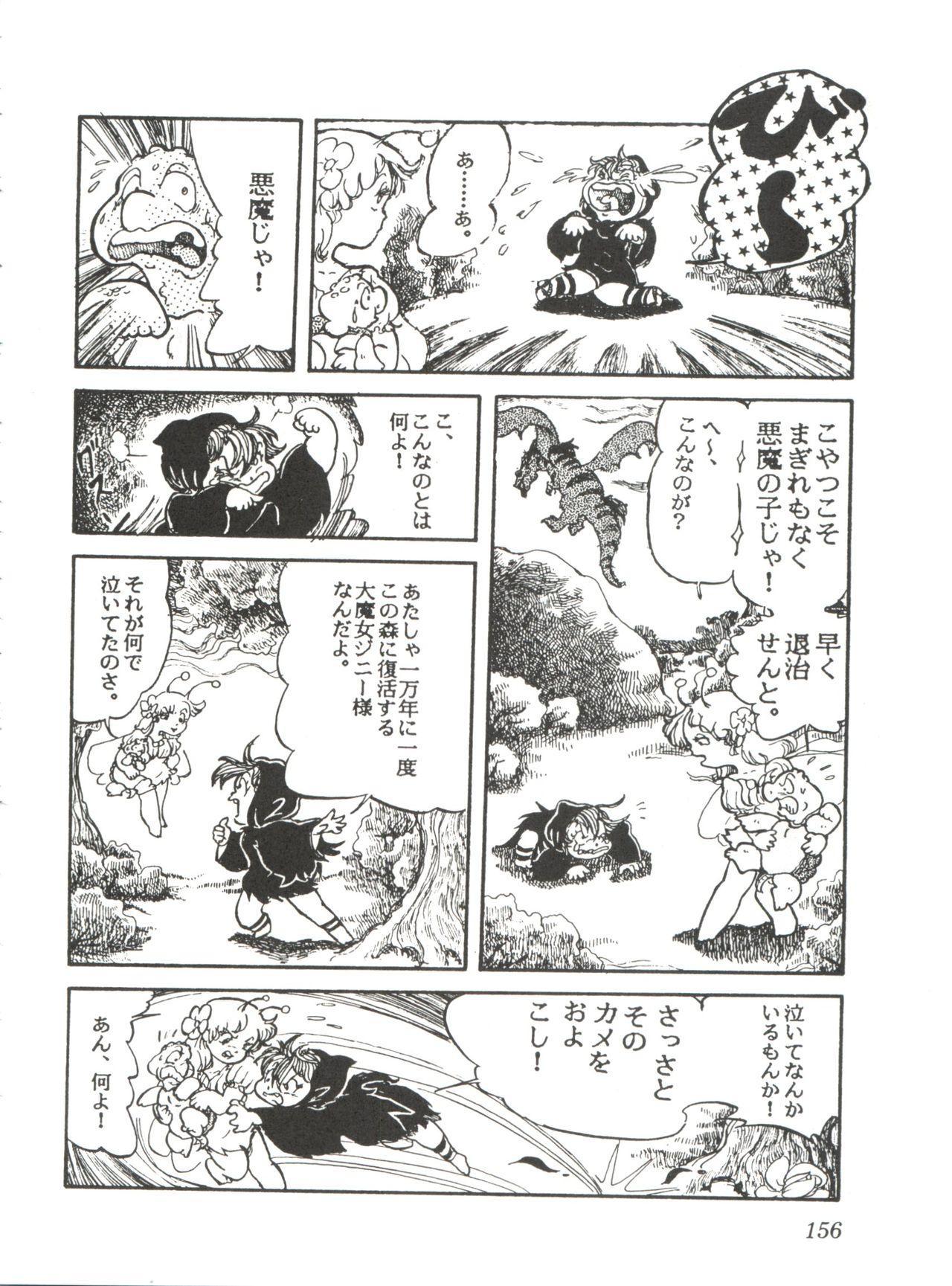 Comic Media Vol.2 157
