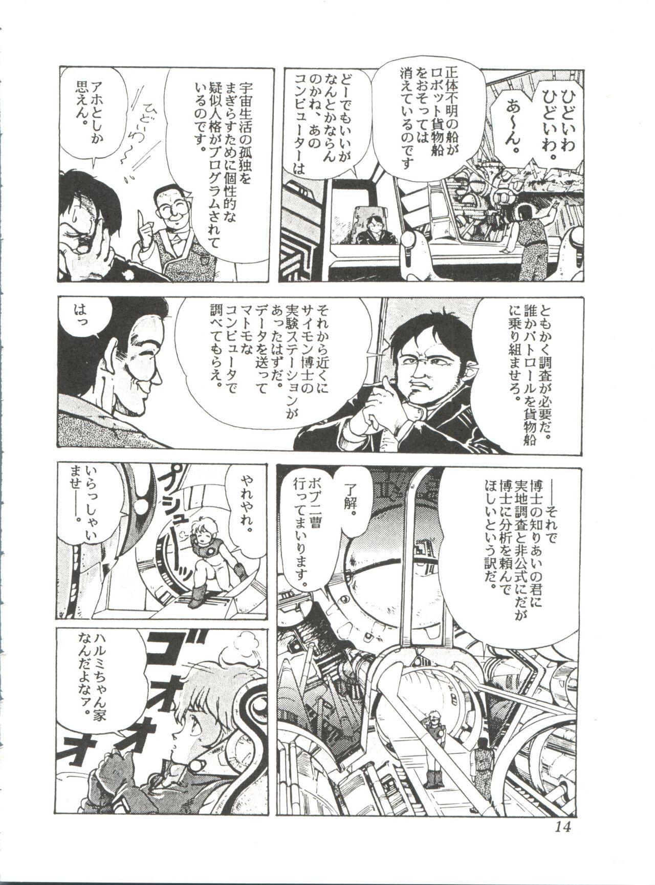 Comic Media Vol.2 15