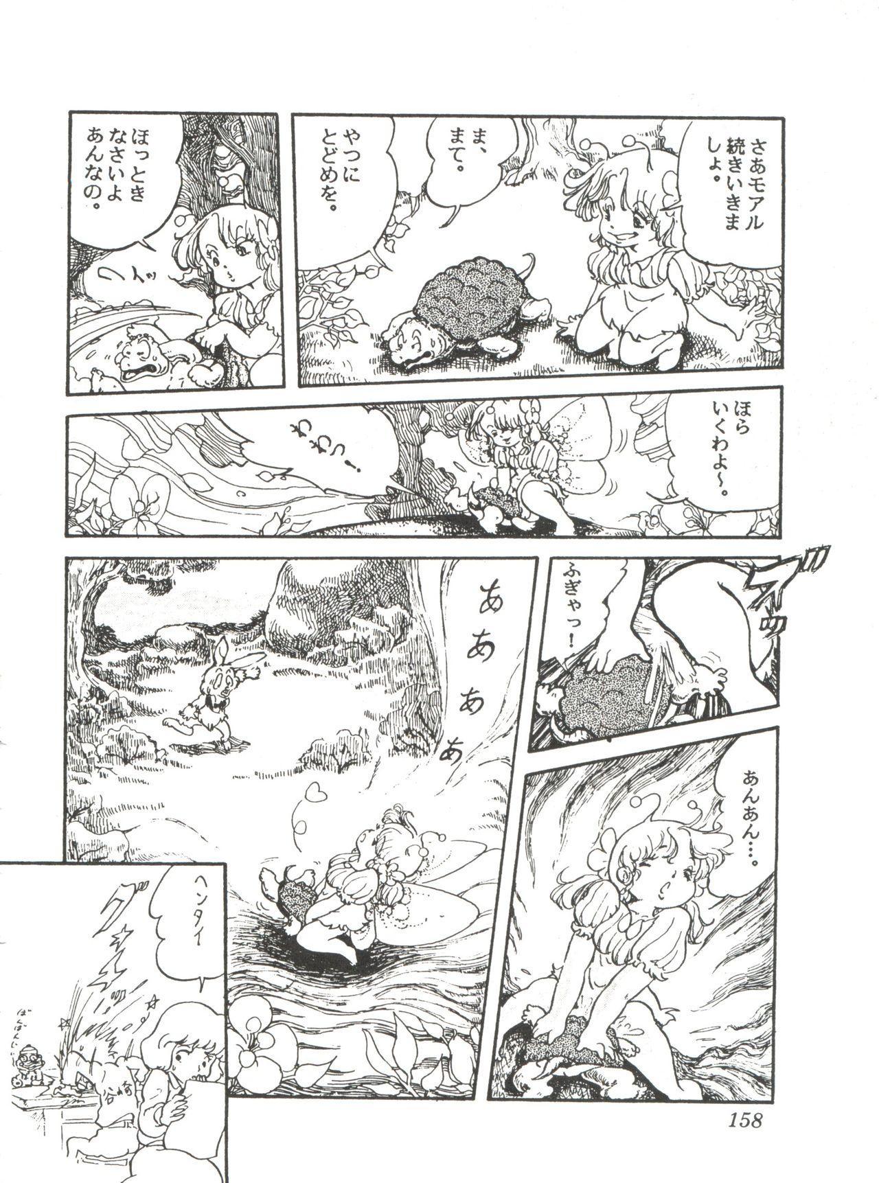Comic Media Vol.2 159