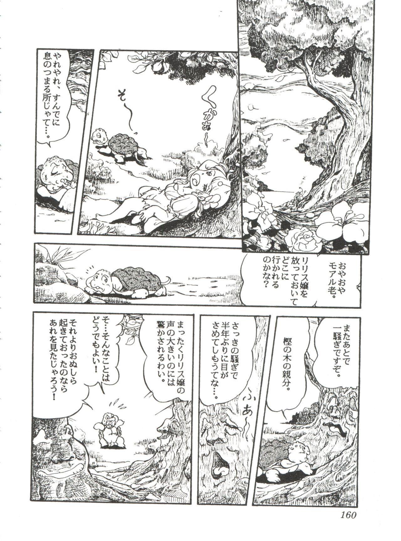 Comic Media Vol.2 161