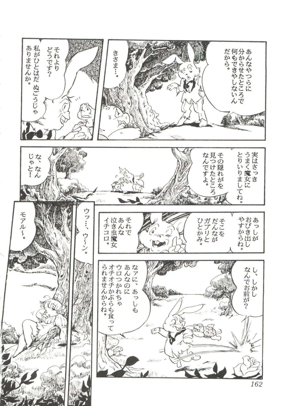 Comic Media Vol.2 163