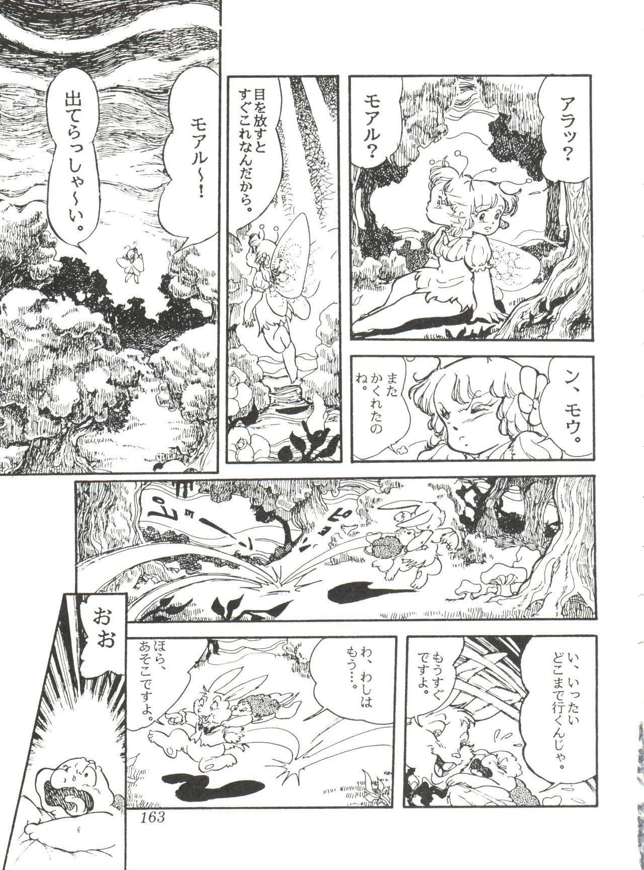 Comic Media Vol.2 164