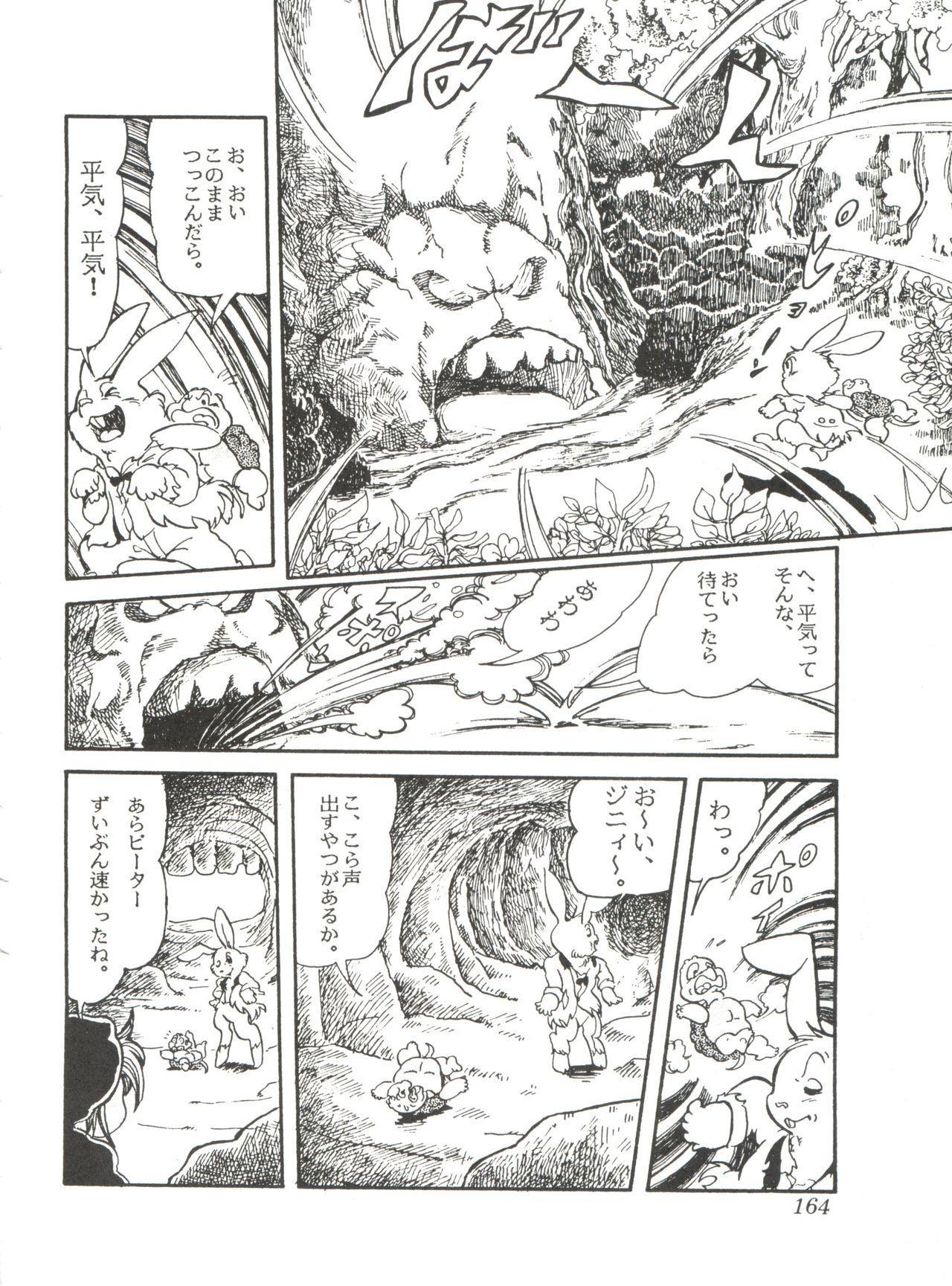 Comic Media Vol.2 165
