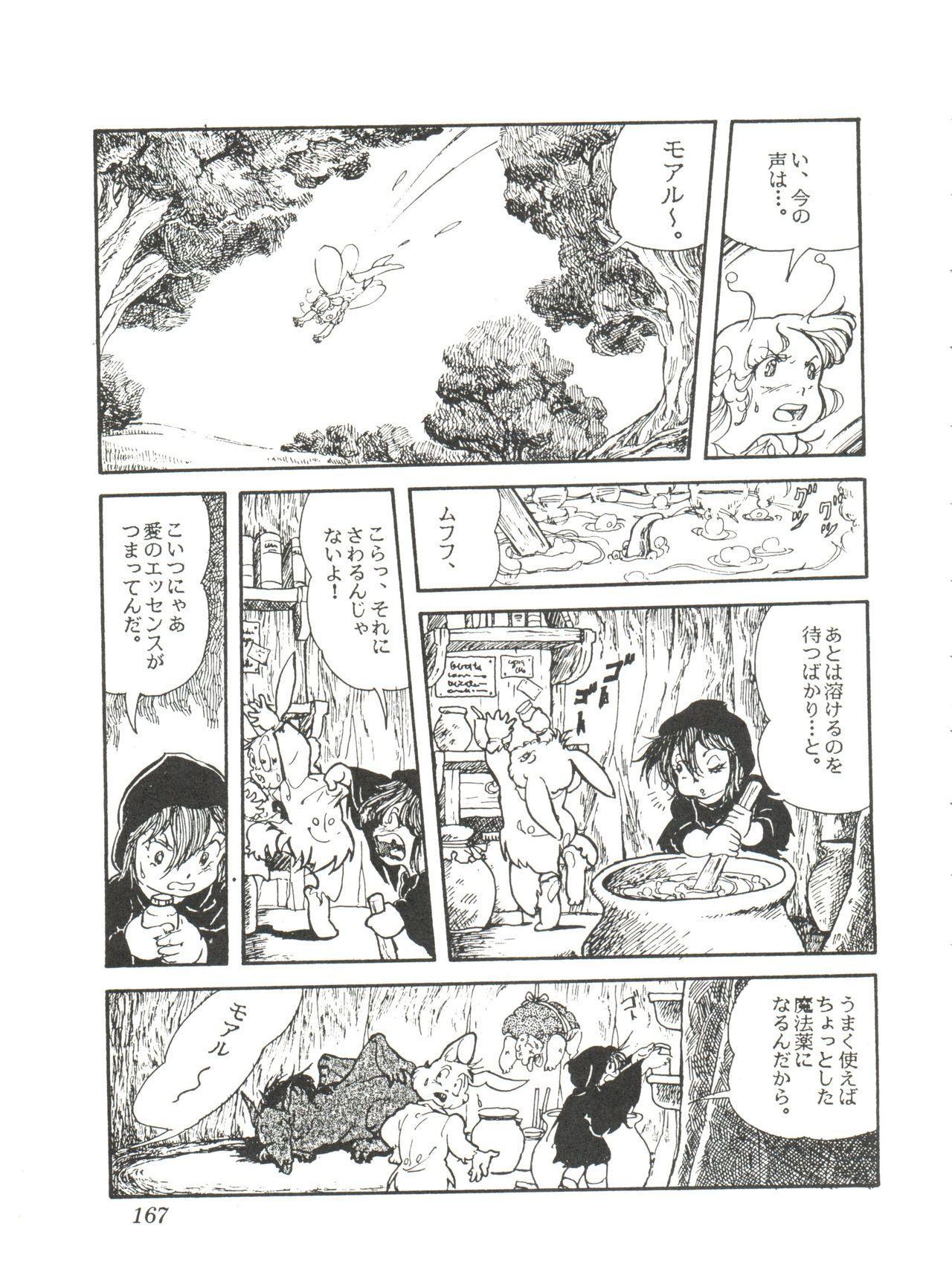 Comic Media Vol.2 168