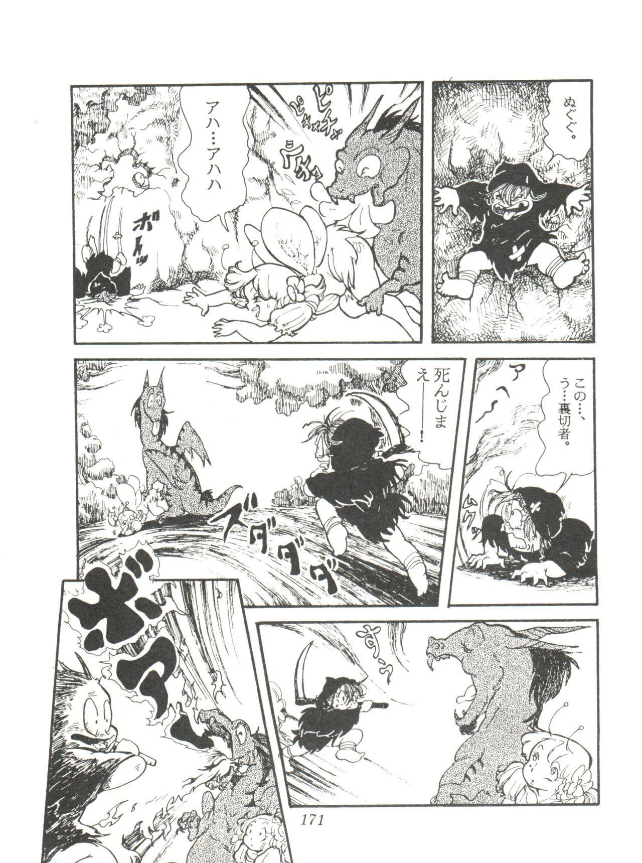 Comic Media Vol.2 172
