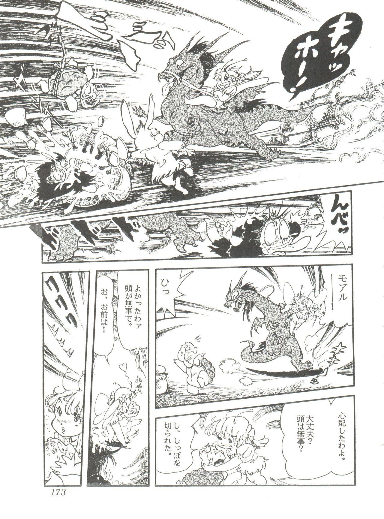 Comic Media Vol.2 174