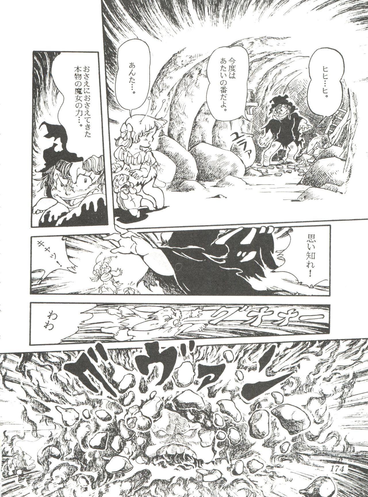 Comic Media Vol.2 175