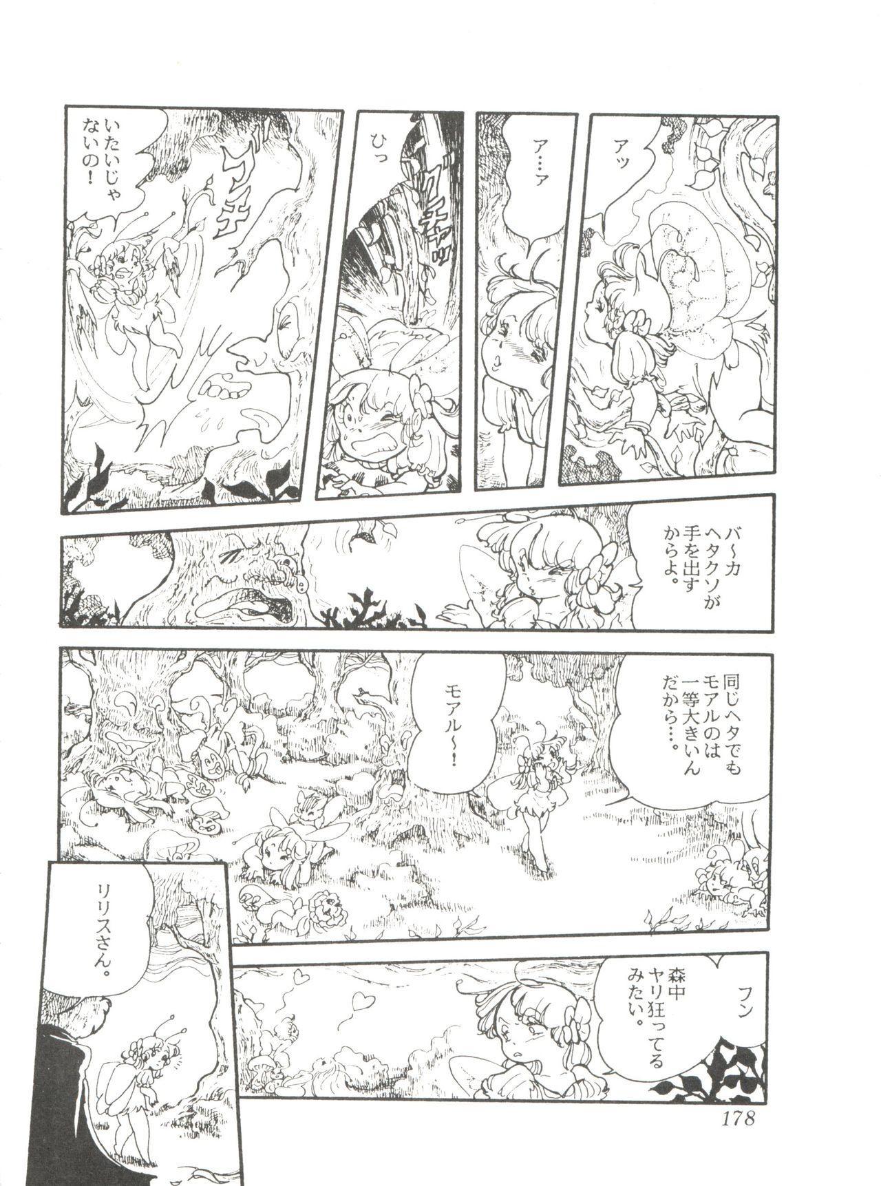 Comic Media Vol.2 179