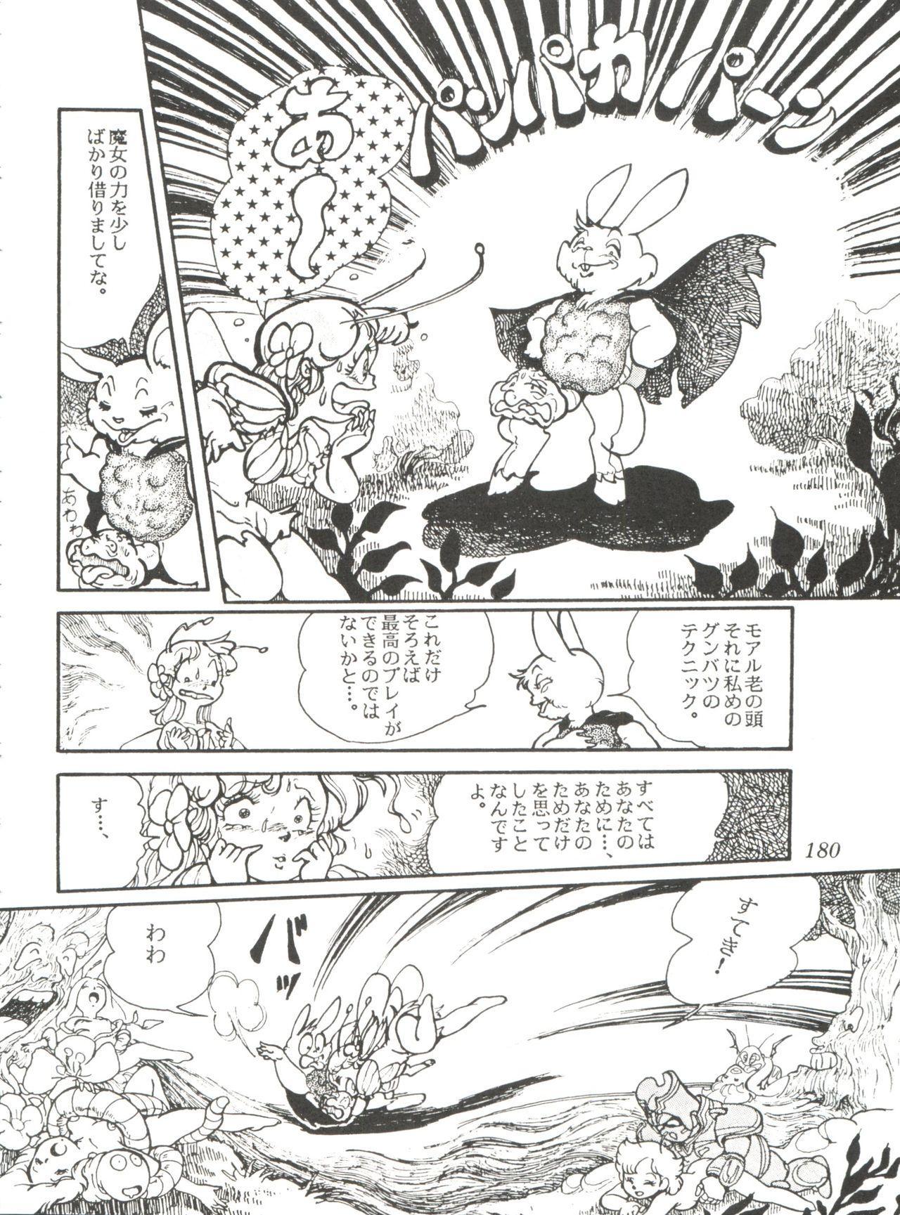 Comic Media Vol.2 181